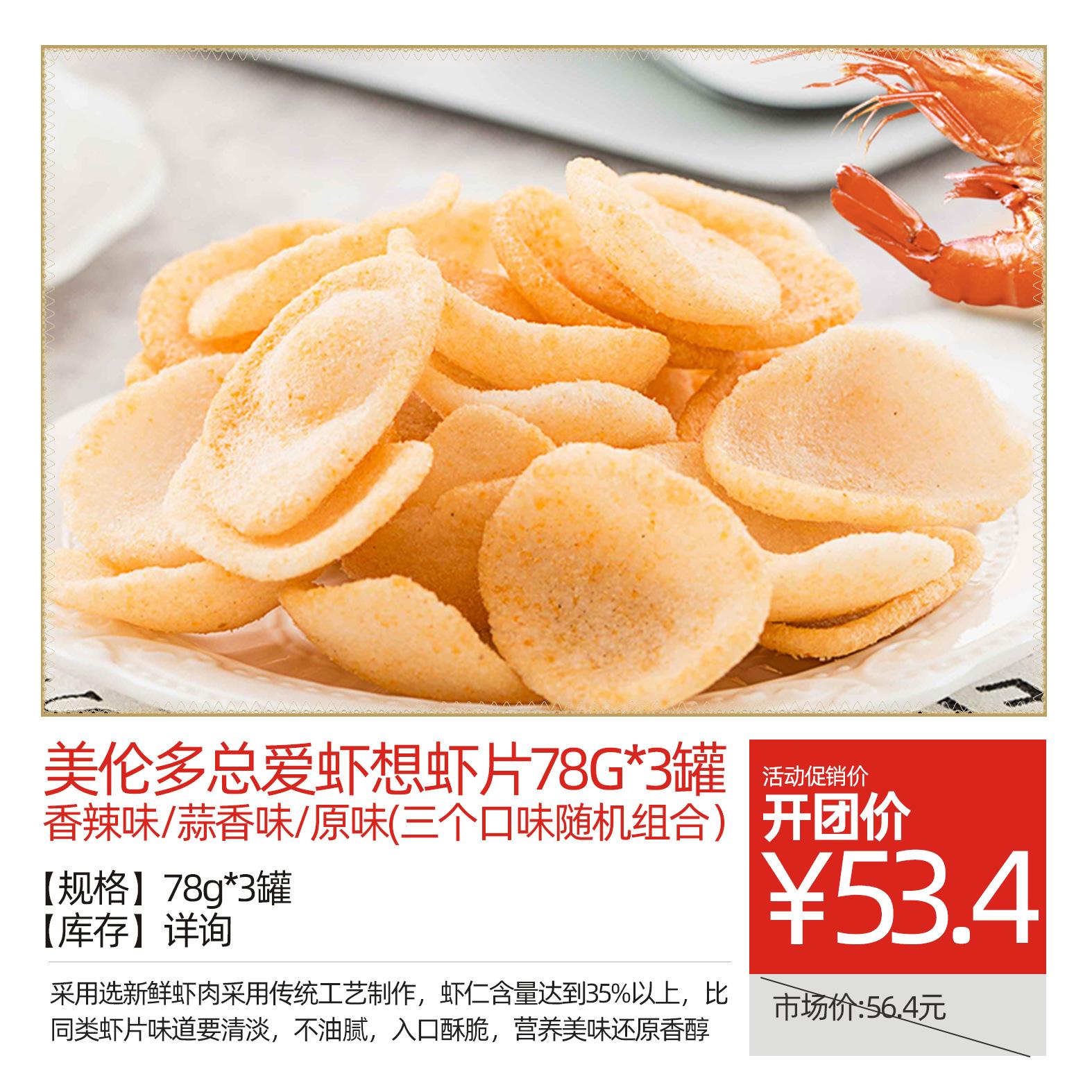 美伦多·78g*3/罐总爱虾想/香辣味、蒜香味、原味虾片(三个口味随机组合)