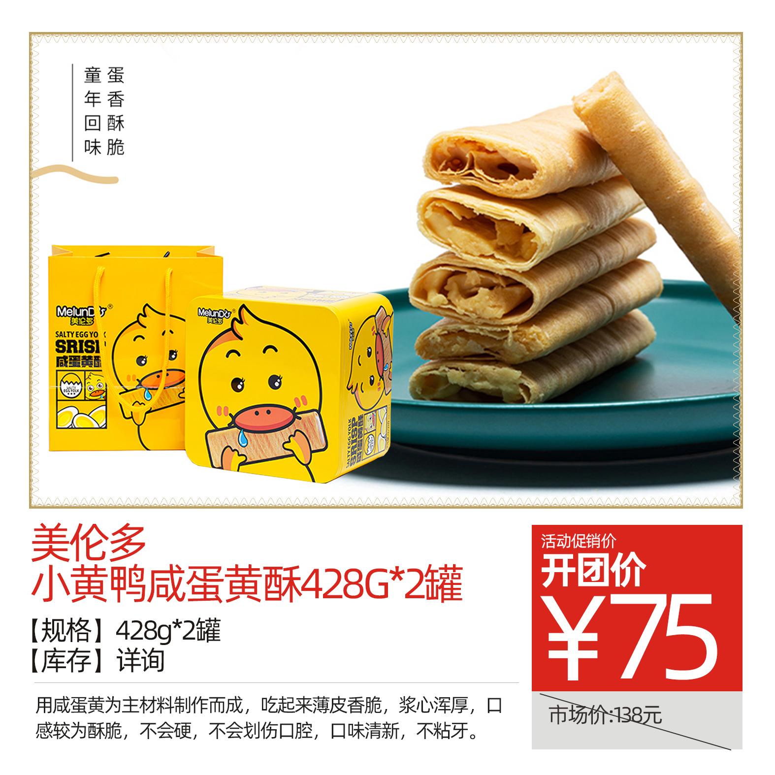 美伦多·小黄鸭咸蛋黄酥428g