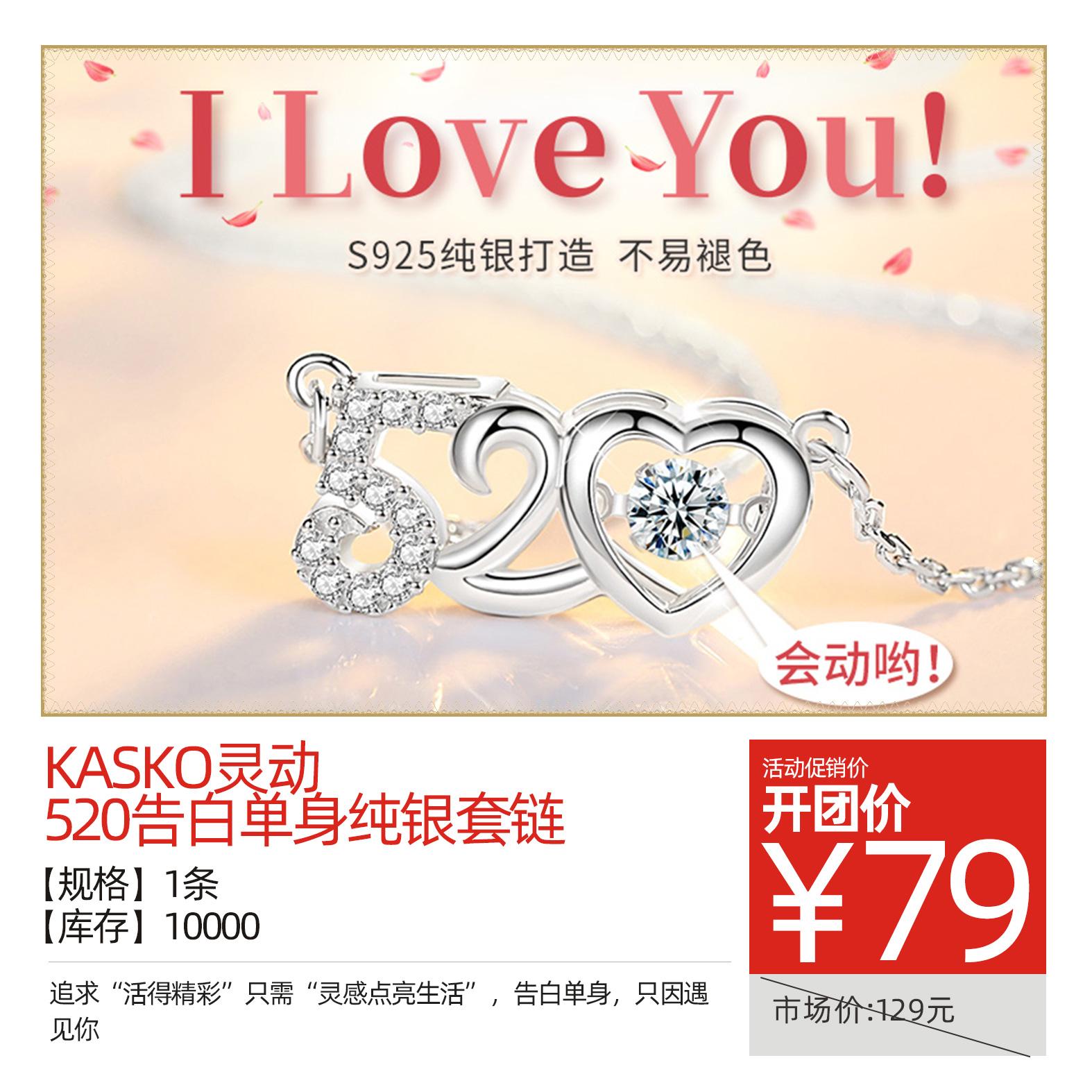 KASKO灵动520告白单身纯银套链