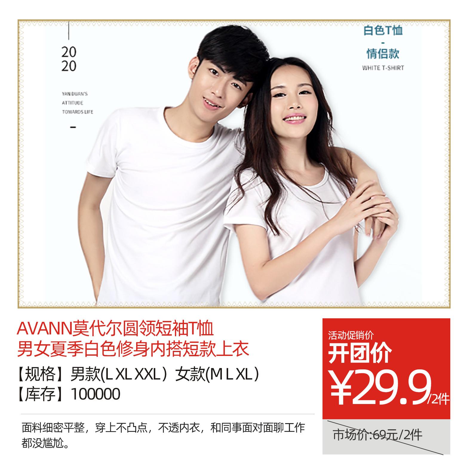 Avann莫代尔圆领短袖T恤男女夏季白色修身内搭短款上衣30元两件