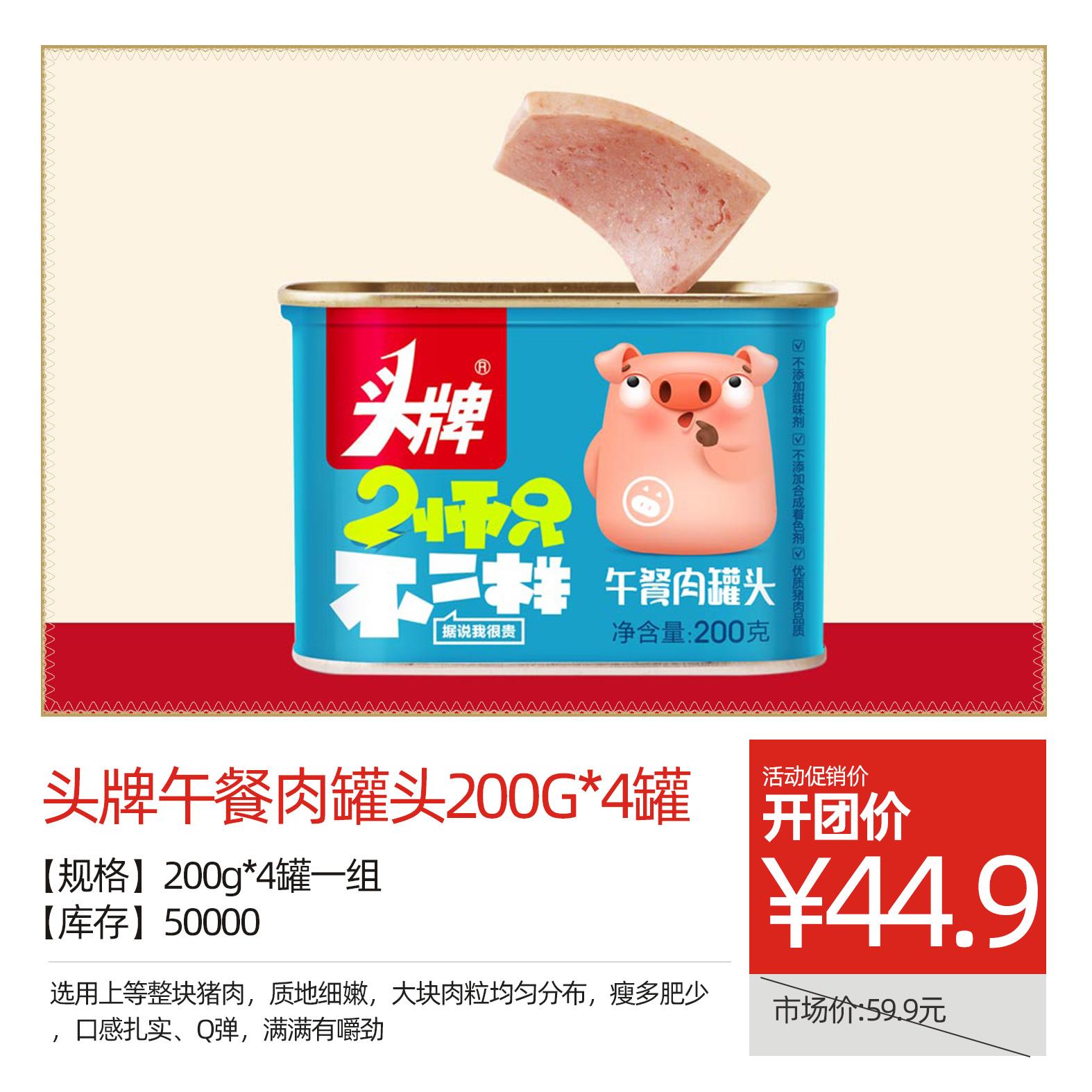 头牌午餐肉罐头+200g*4罐一组
