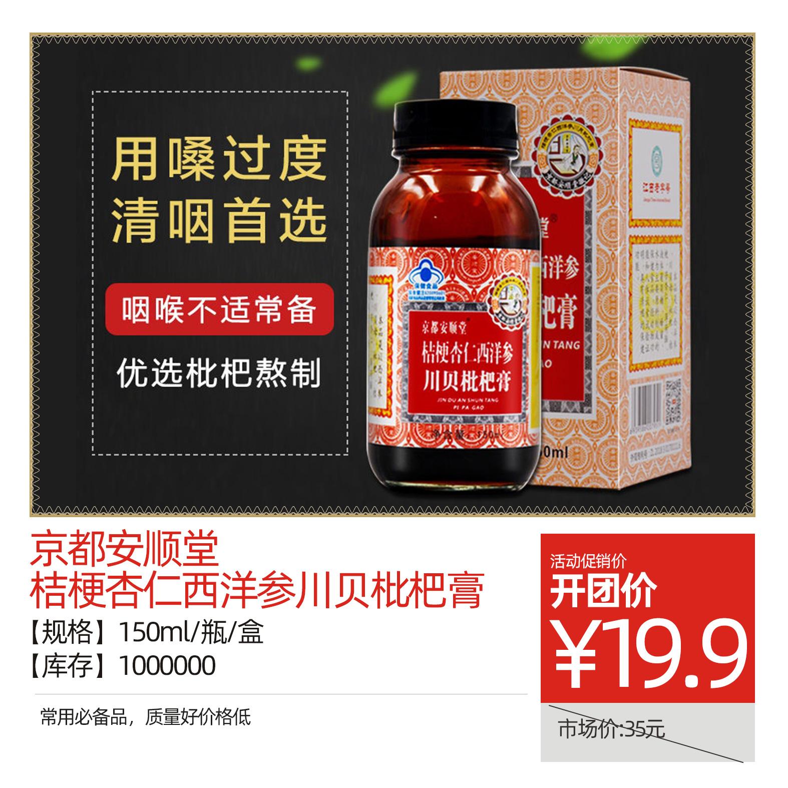 京都安顺堂桔梗杏仁西洋参川贝枇杷膏 150ml/瓶/盒