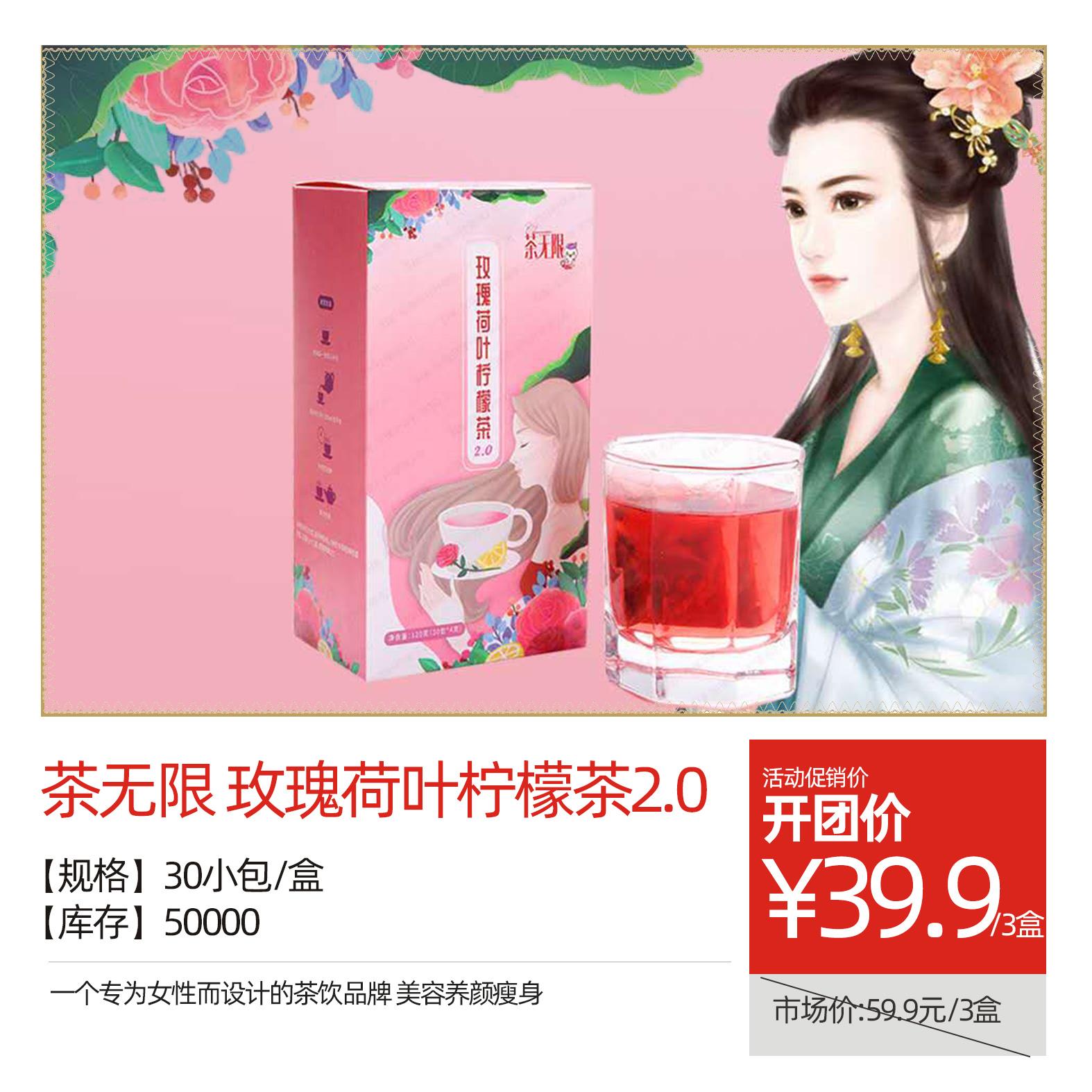 茶无限 - 玫瑰荷叶柠檬茶2.0