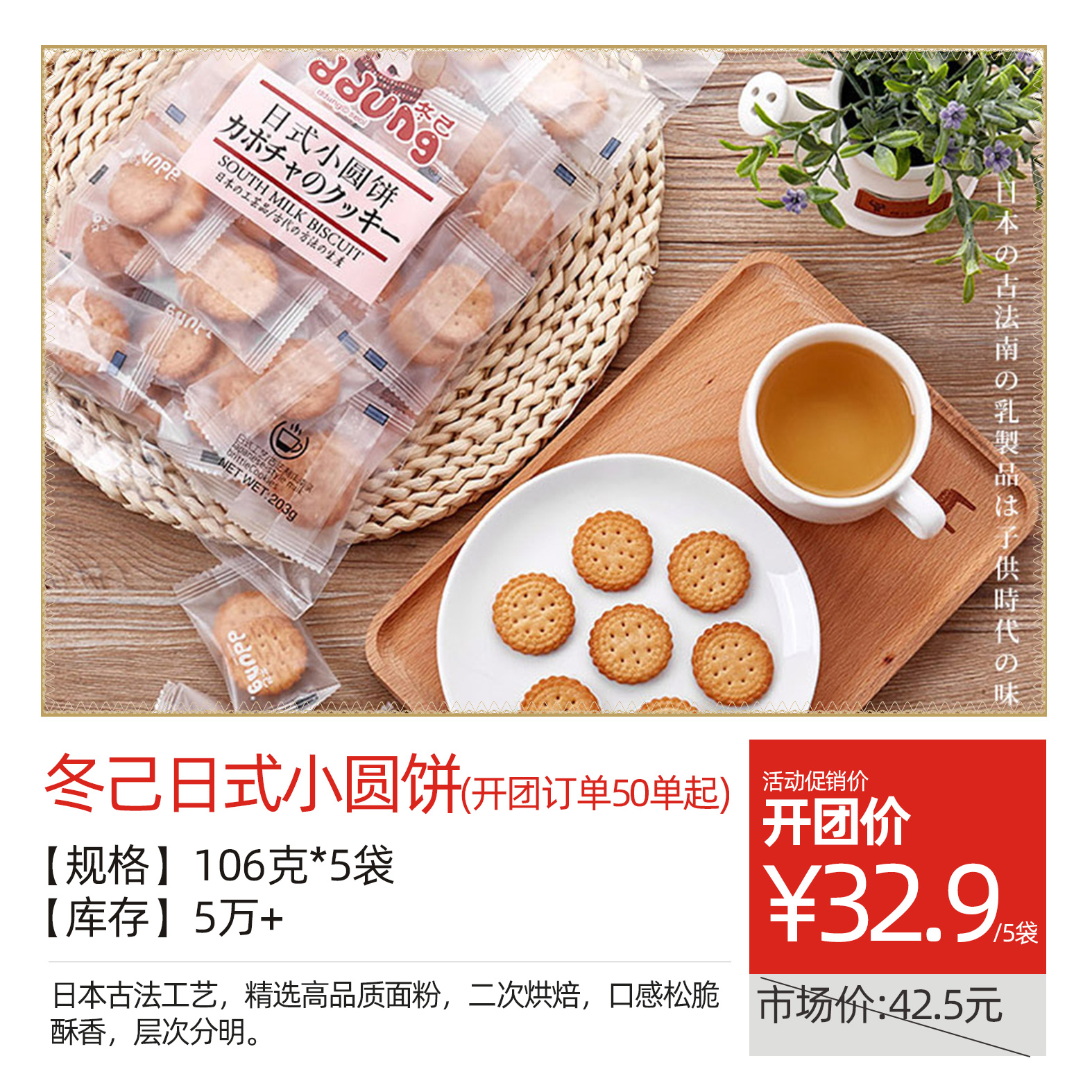 冬己日式小圆饼、开团订单50单起