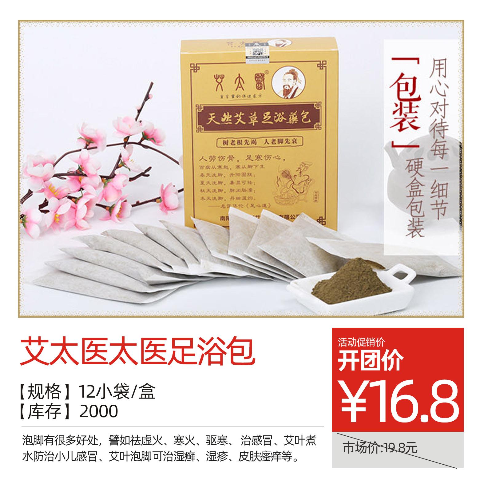 艾太医太医足浴包(12/袋)