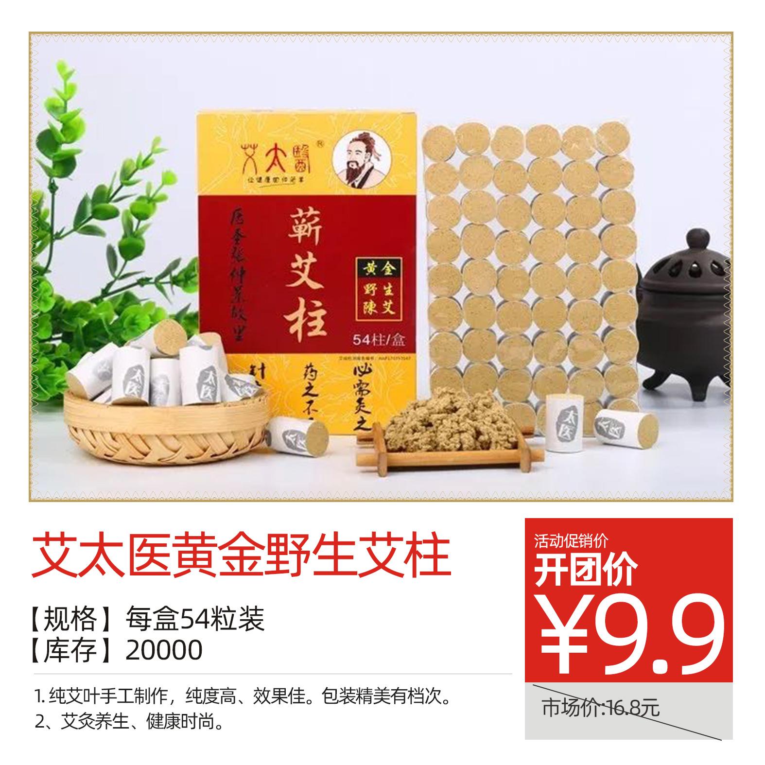 艾太医黄金野生艾柱(54粒一盒)
