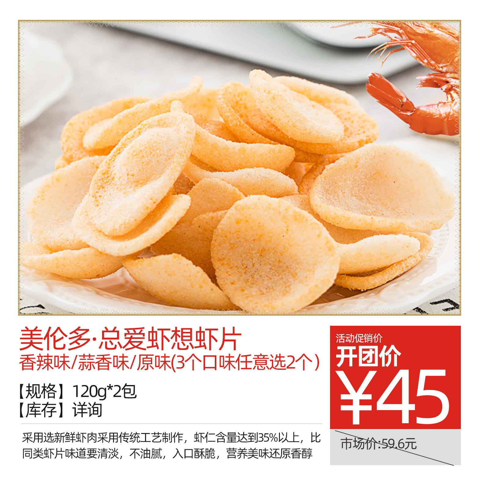 美伦多·总爱虾想虾片/香辣味、蒜香味、原味(3个口味任意选2个)