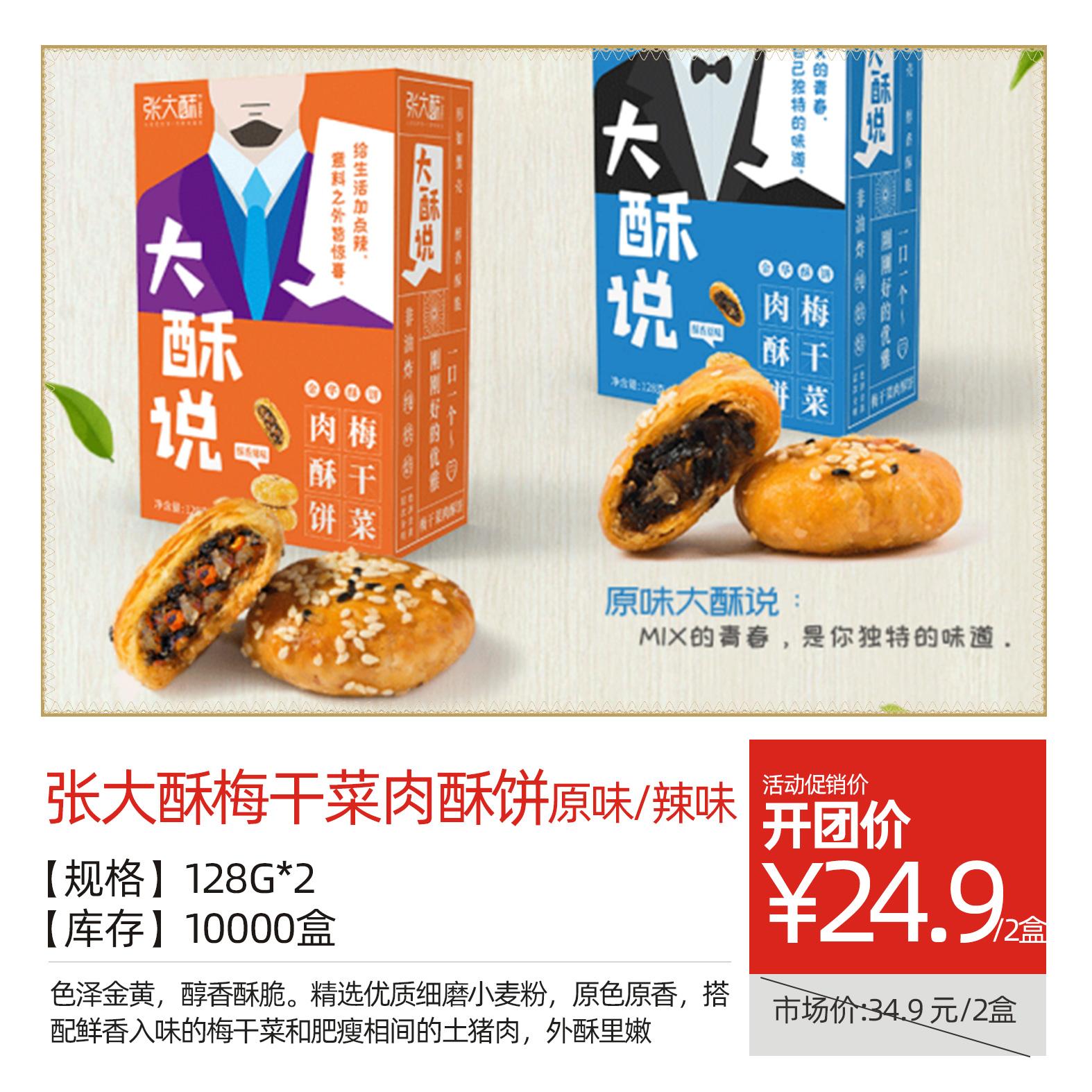 张大酥梅干菜肉酥饼原味/辣味(128g*2)