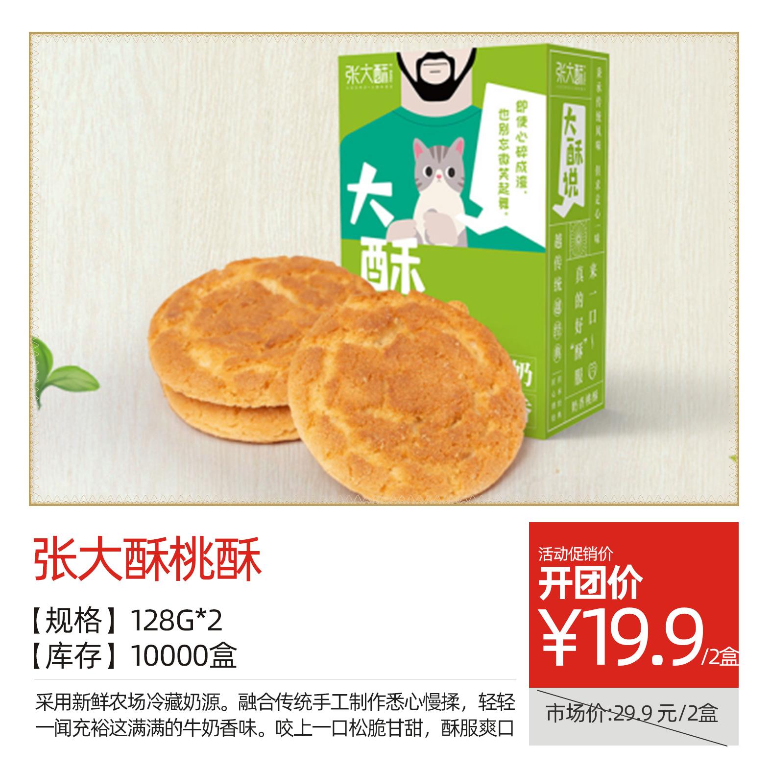 张大酥桃酥(128g*2)