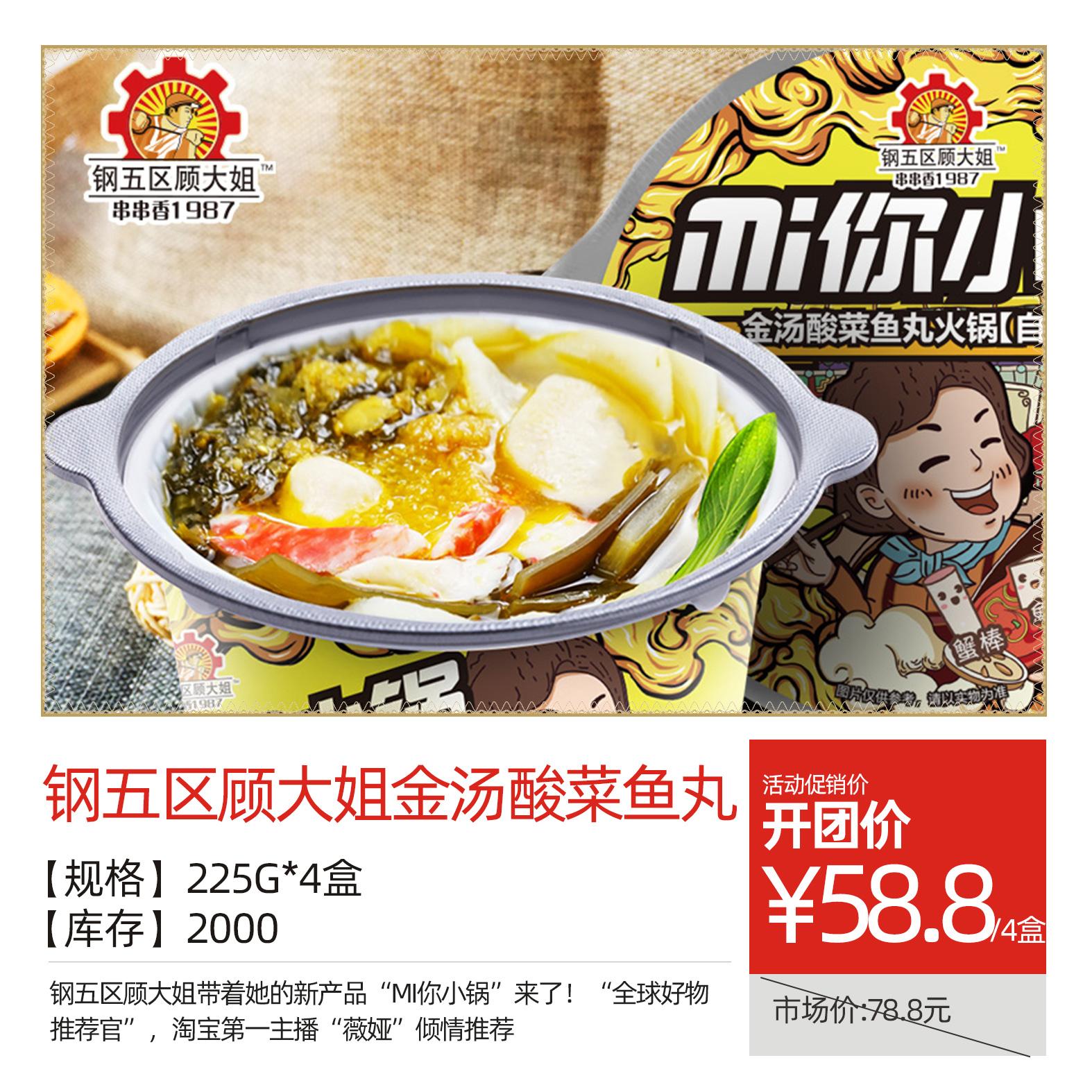 钢五区顾大姐金汤酸菜鱼丸225g/盒*4盒