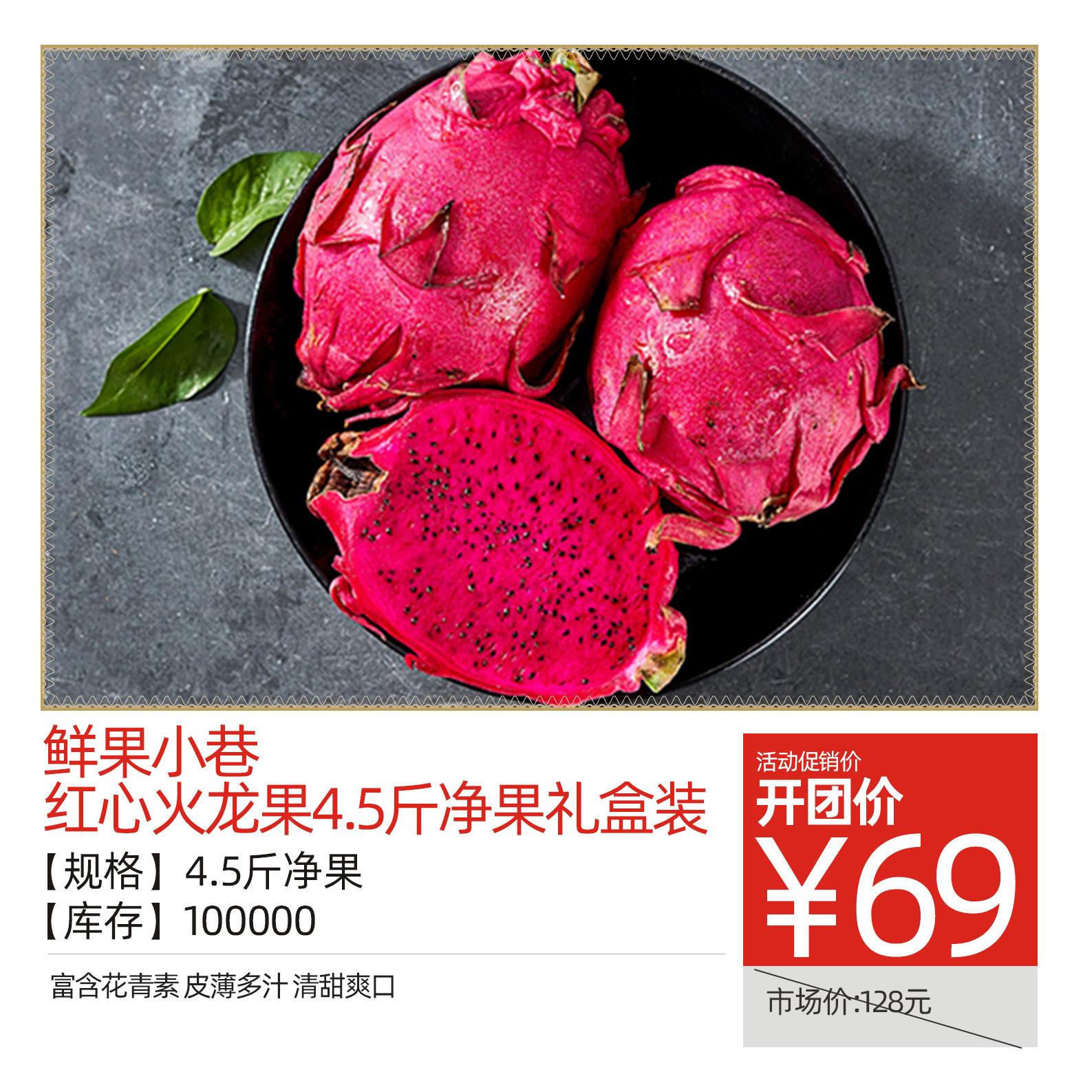 红心火龙果4.5斤净果礼盒装