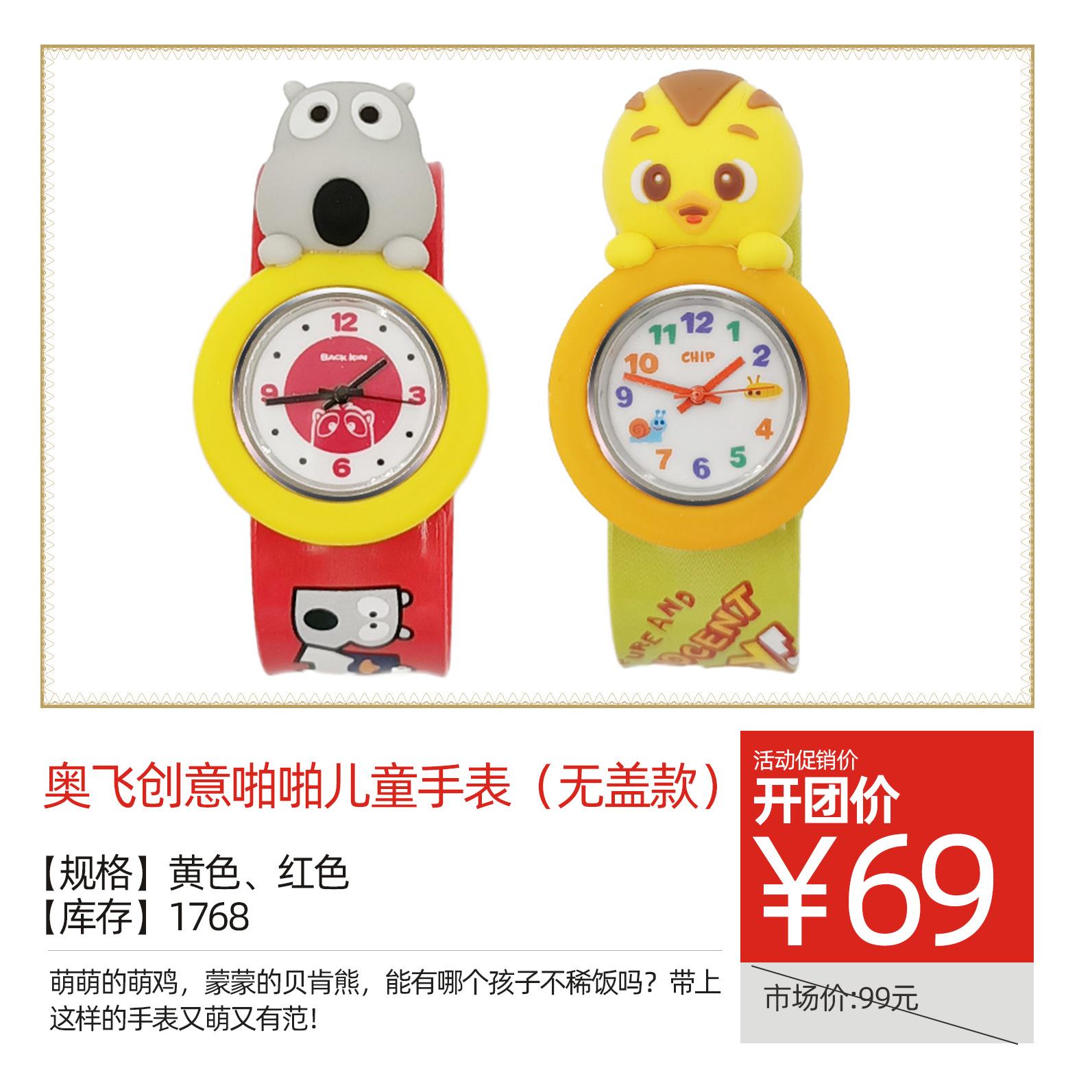 奥飞创意啪啪儿童手表(无盖款)