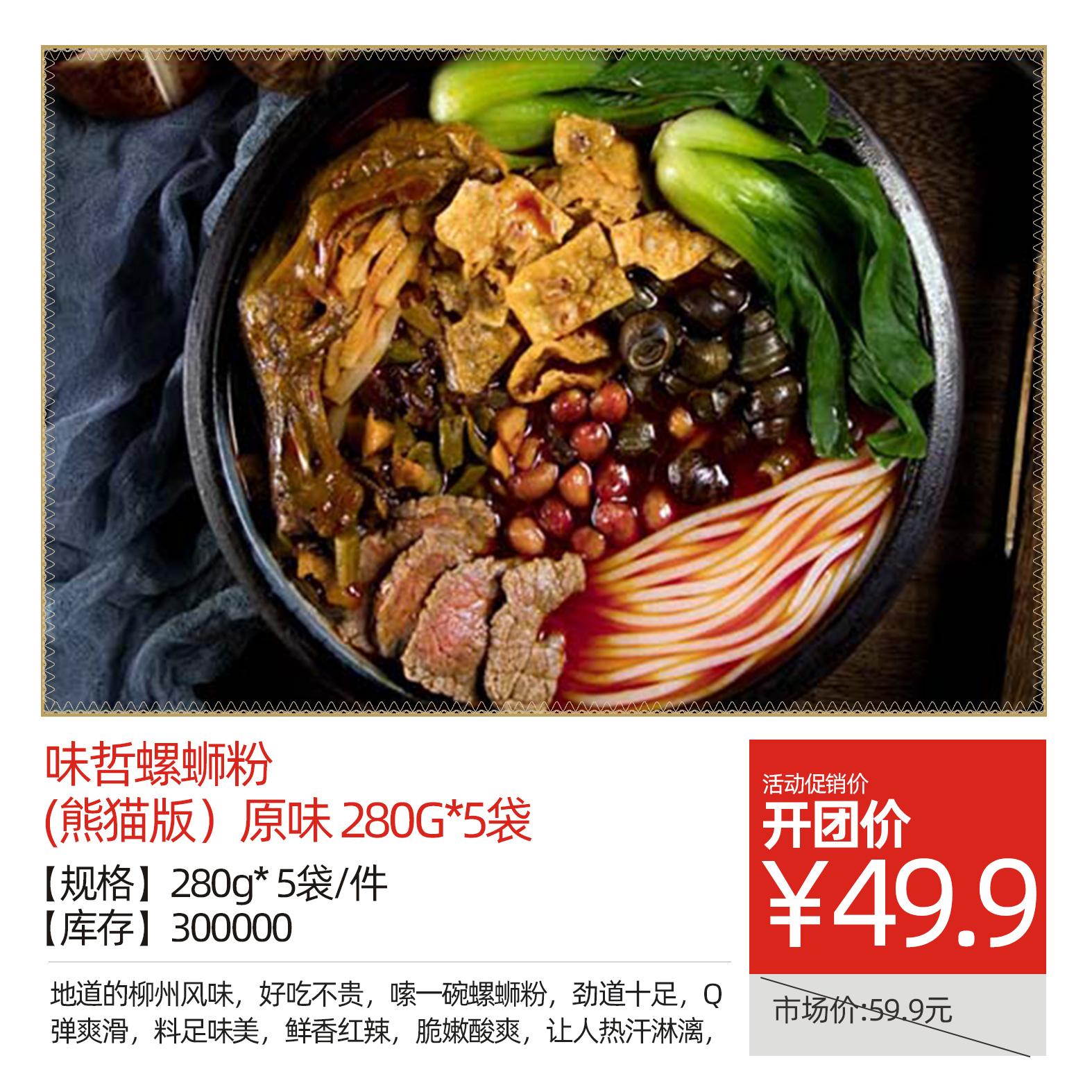 味哲螺蛳粉(熊猫版)原味 280g* 5袋/件