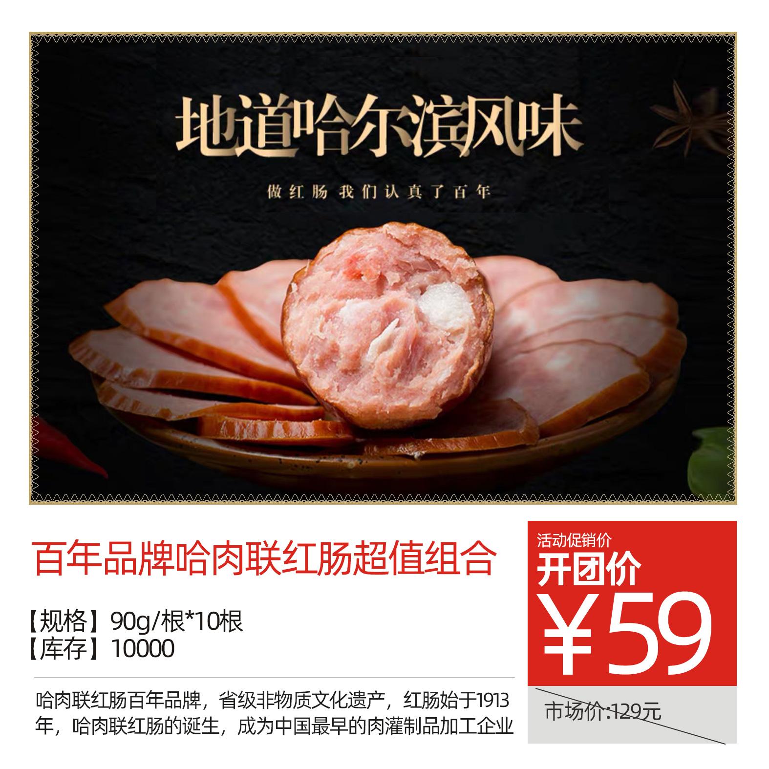 百年品牌哈肉联红肠超值组