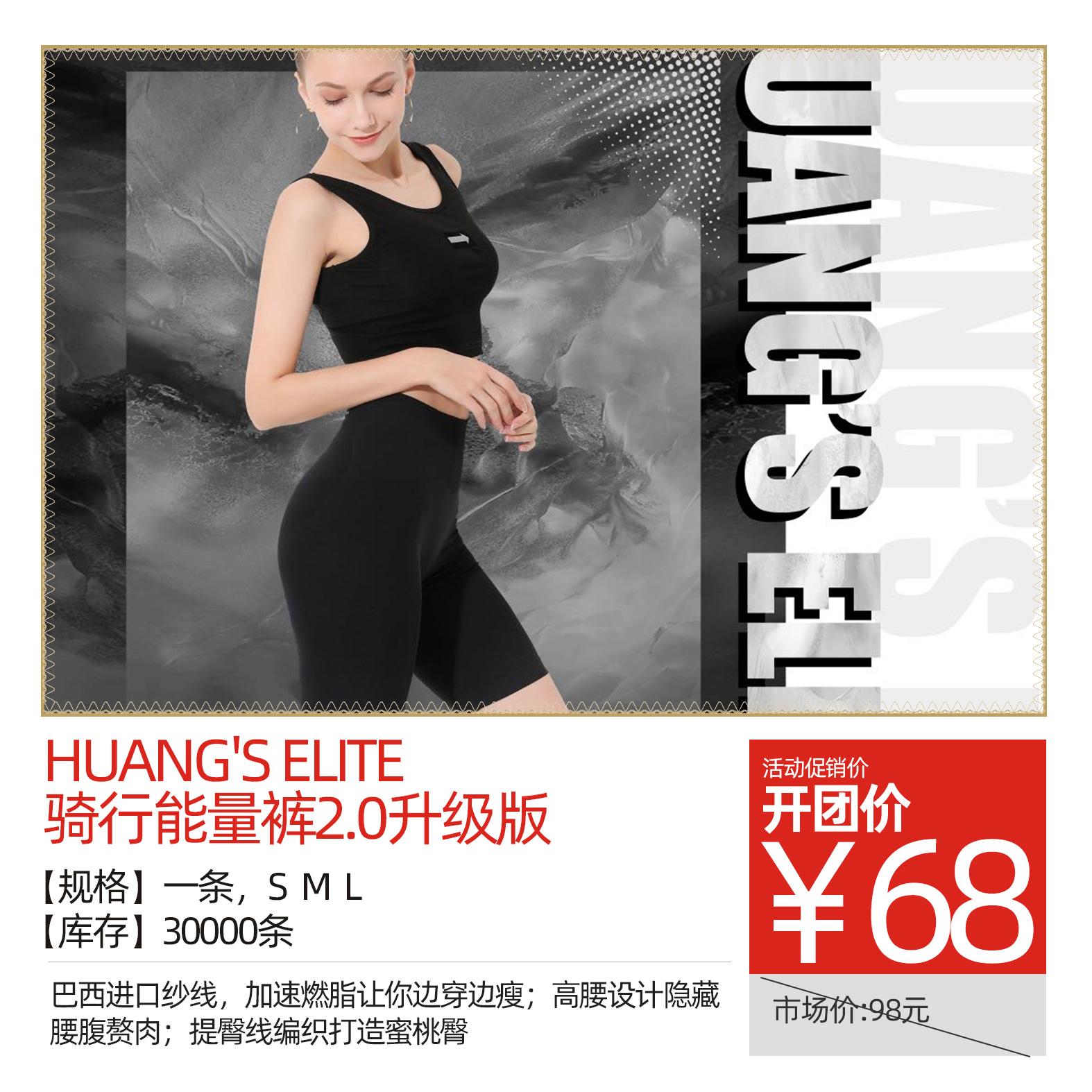 Huang's?Elite骑行能量裤2.0升级版