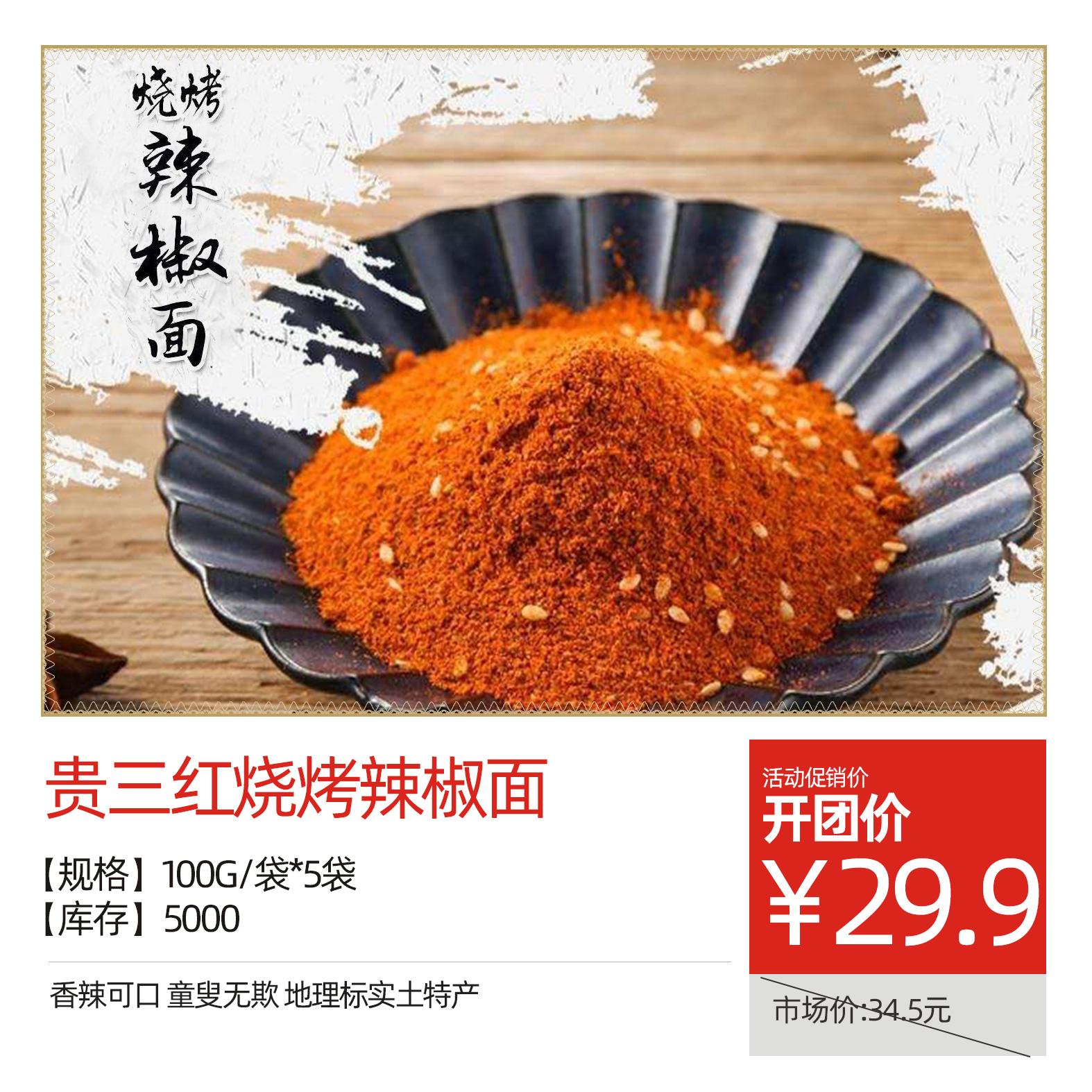 贵三红烧肉辣椒面