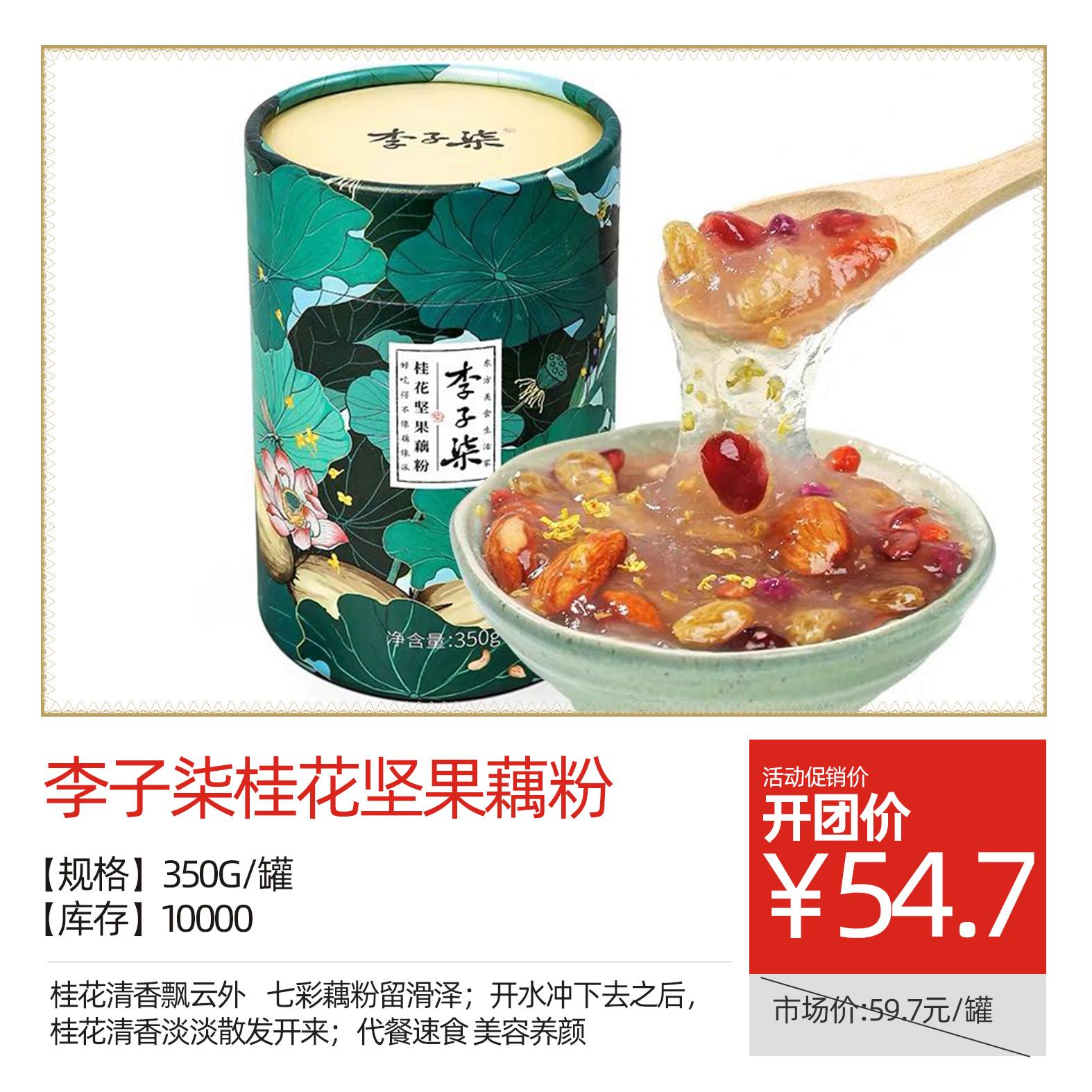 李子柒桂花坚果藕粉350g/罐