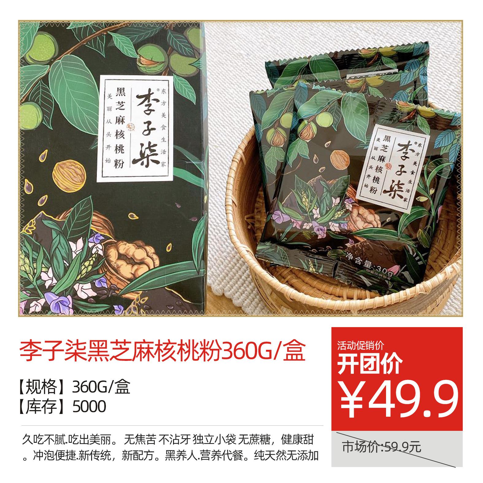 李子柒黑芝麻核桃粉360g/盒