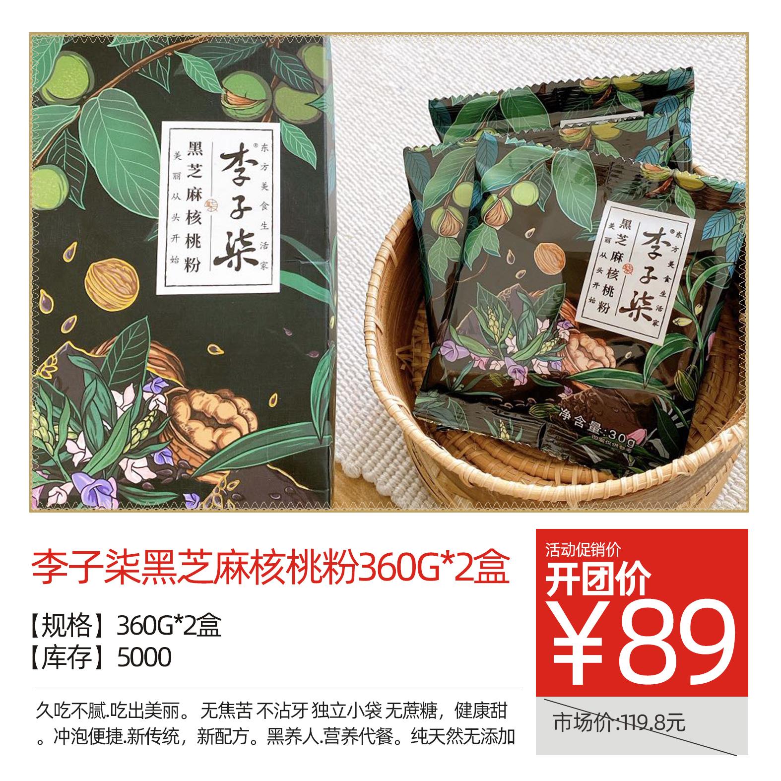 李子柒黑芝麻核桃粉360g*2盒