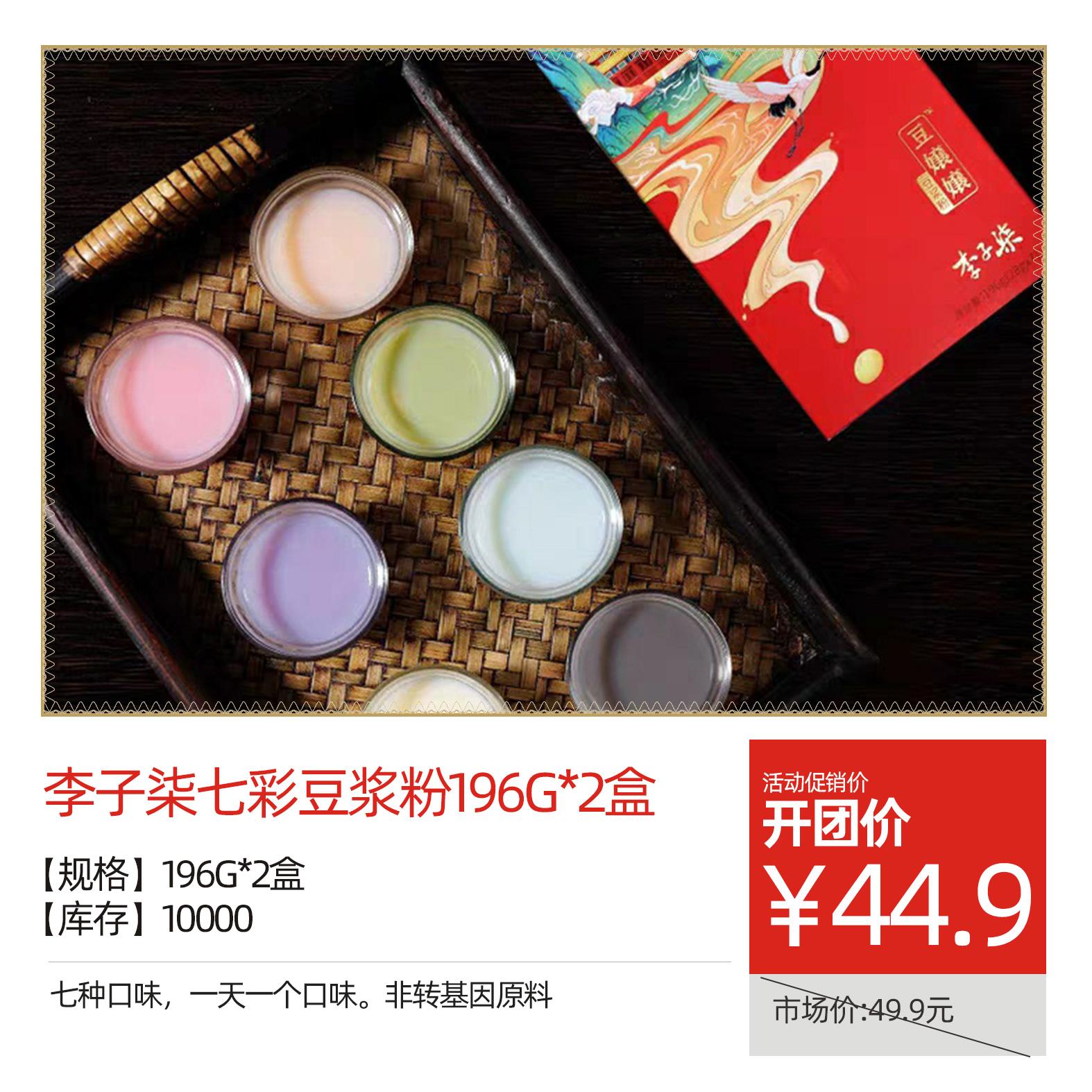 李子柒七彩豆浆粉196g*2盒