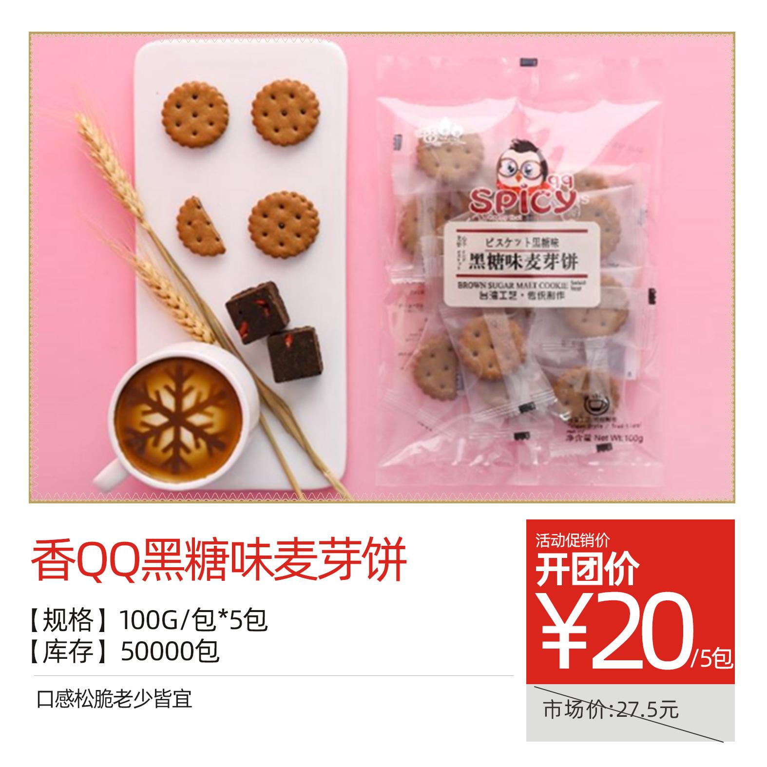 香QQ黑糖味麦芽饼