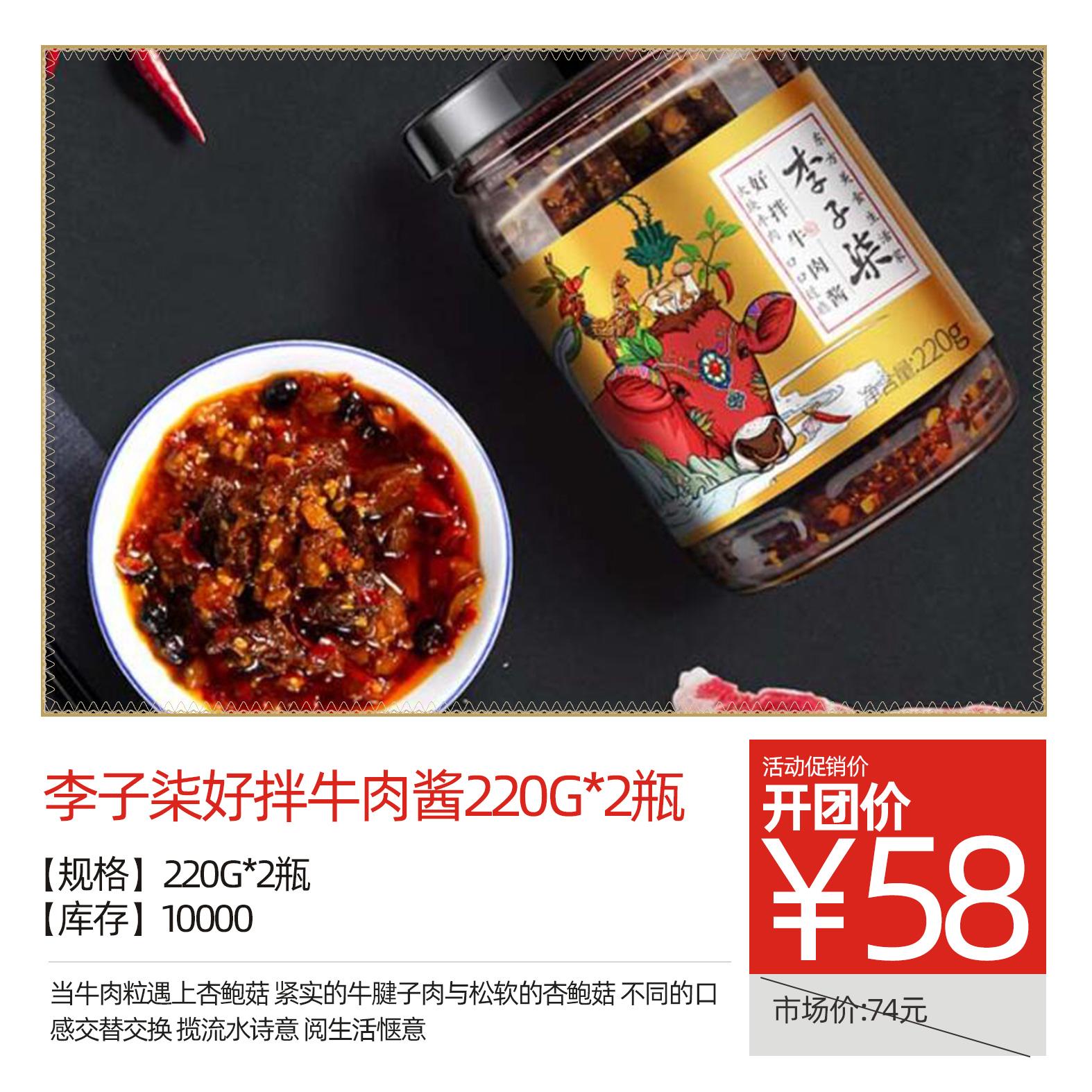 李子柒好拌牛肉酱220g*2瓶