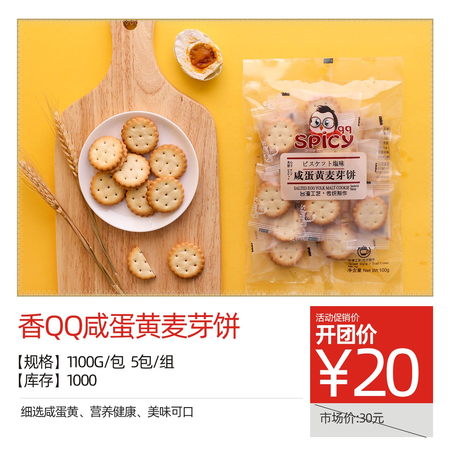 香QQ咸蛋黄麦芽饼