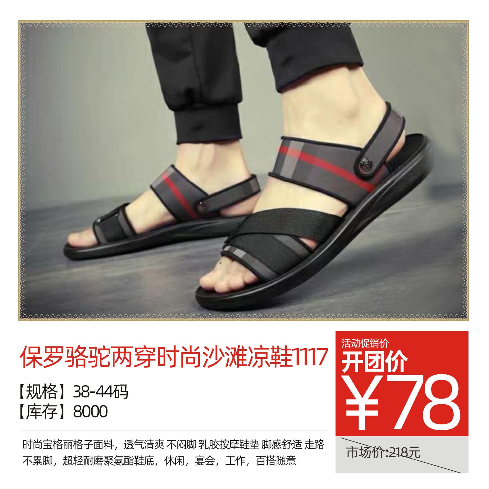 保罗骆驼两穿时尚沙滩凉鞋1117