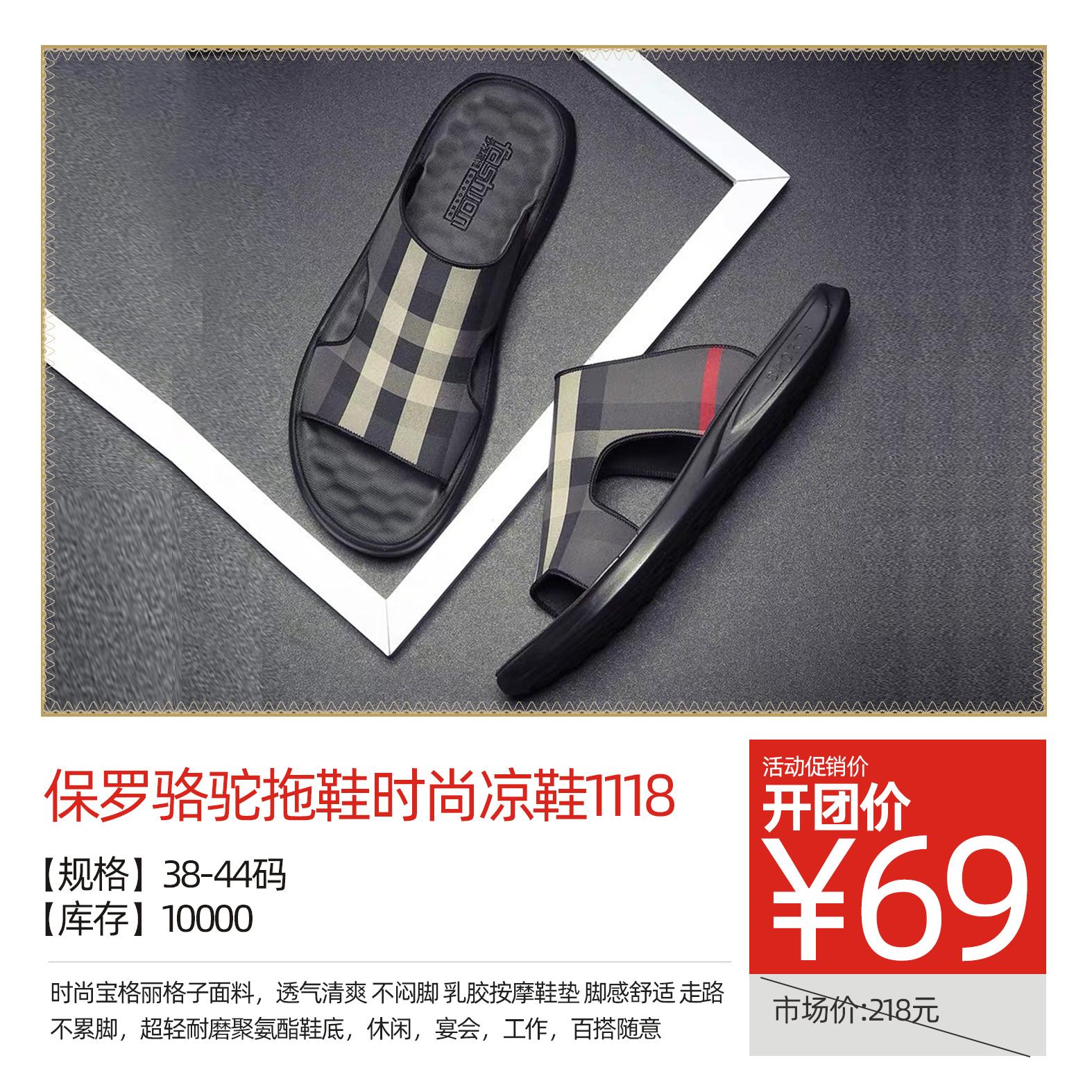 保罗骆驼拖鞋时尚凉鞋1118
