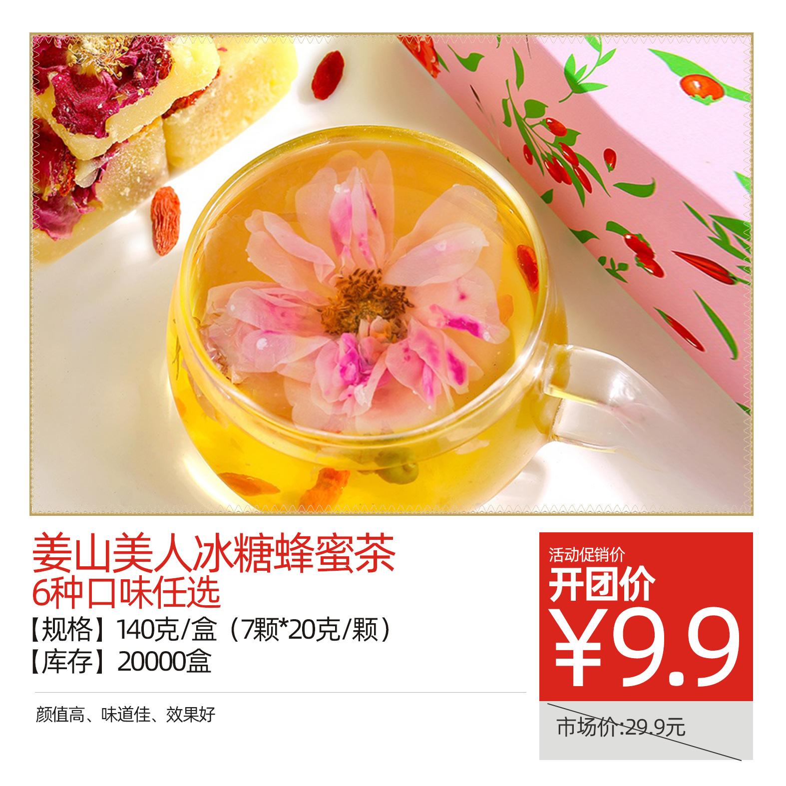姜山美人冰糖蜂蜜茶,6种口味任选