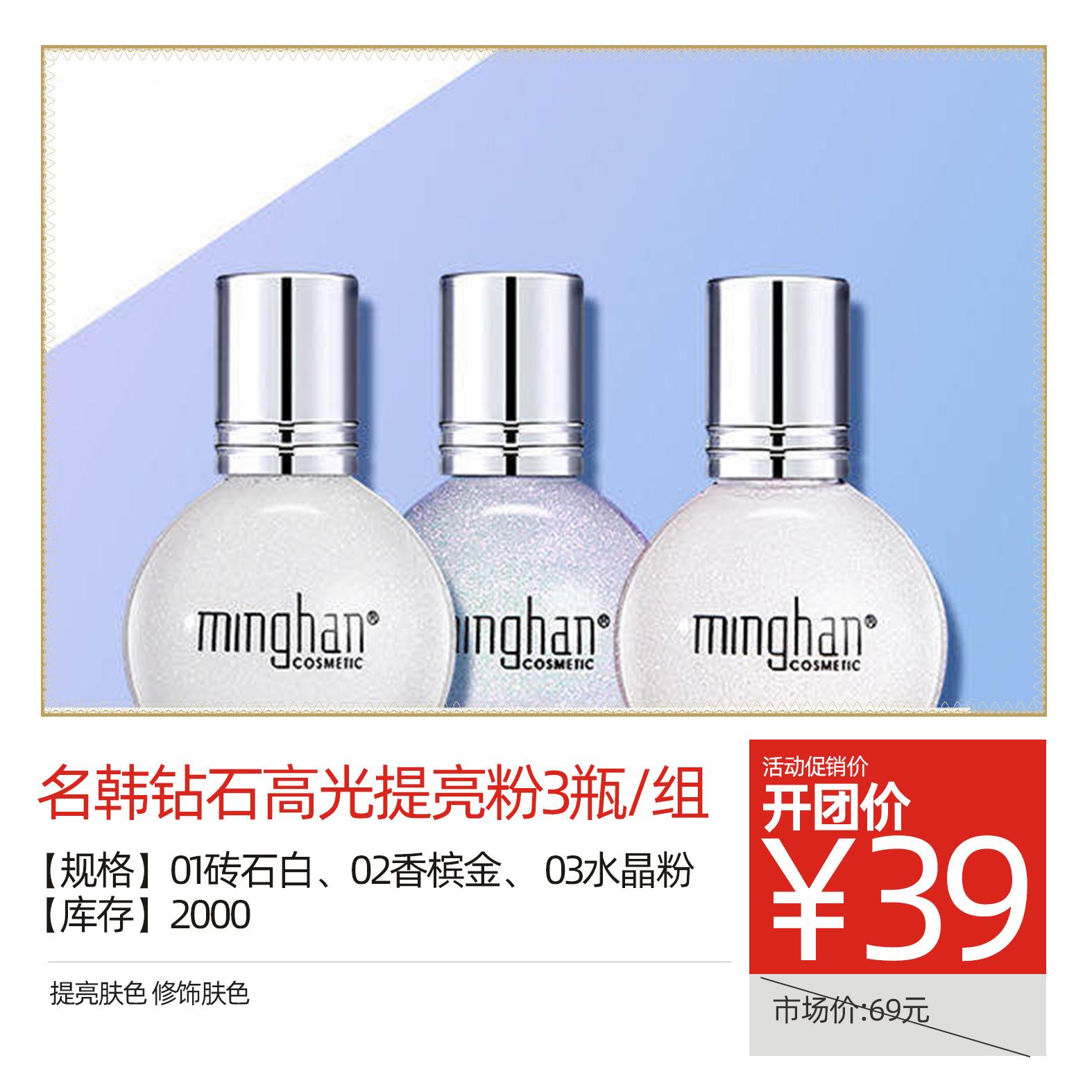 MINGHAN/名韩钻石高光提亮粉3瓶/组