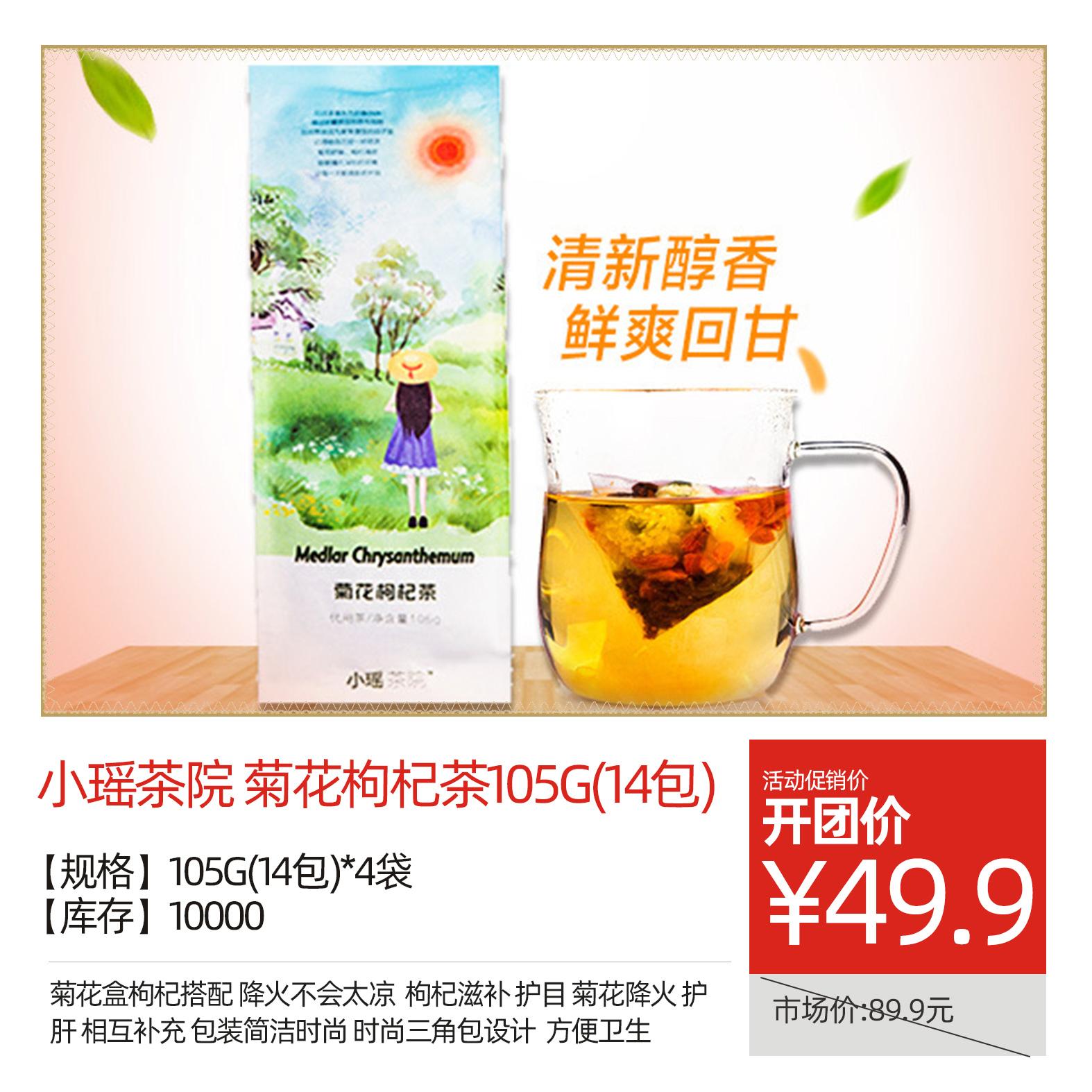 小瑶茶院 菊花枸杞茶105g(14包)
