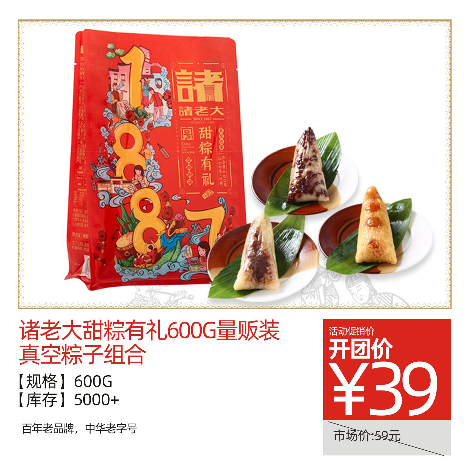 诸老大甜粽有礼600g量贩装真空粽子组合