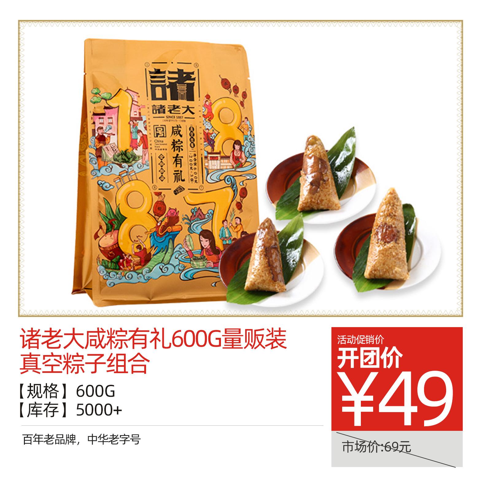 诸老大咸粽有礼600g量贩装真空粽子组合