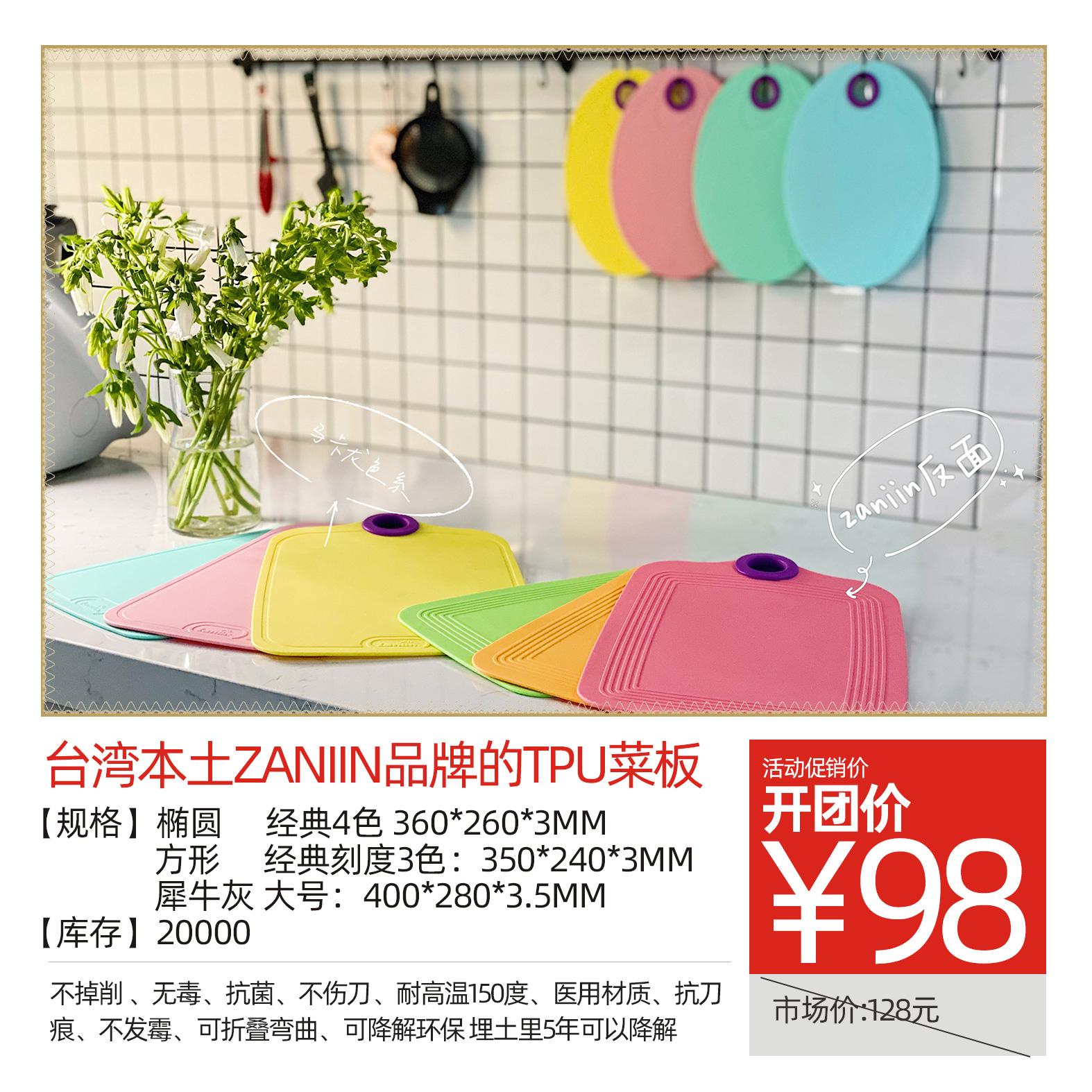 台湾本土zaniin品牌的TPU菜板