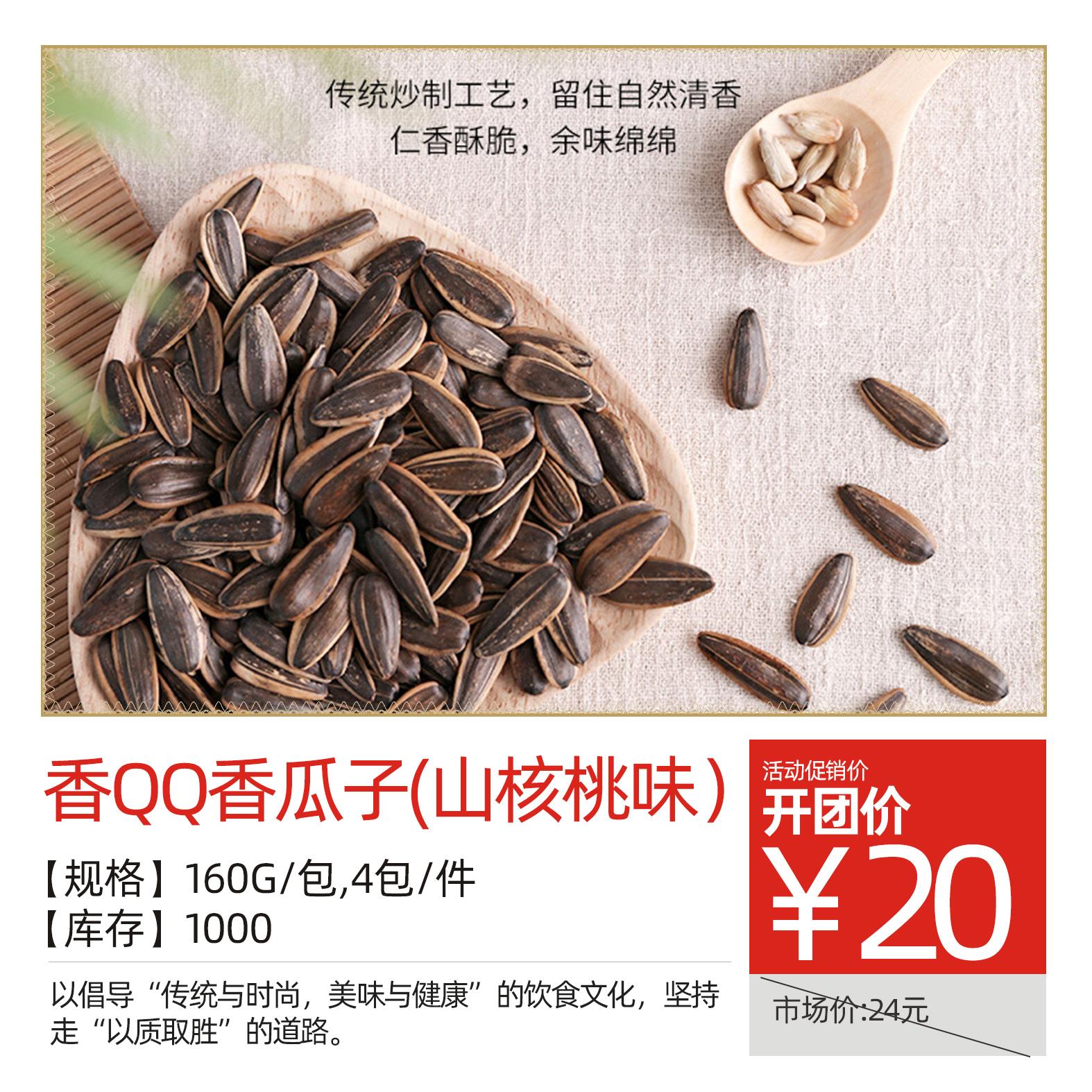 香QQ香瓜子(山核桃味)