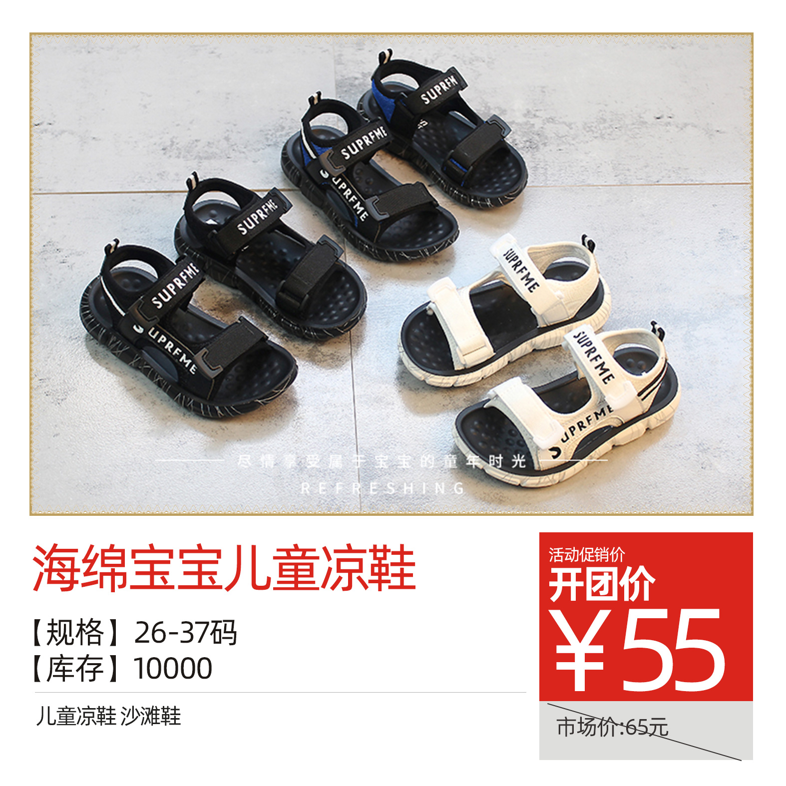 海绵宝宝儿童凉鞋