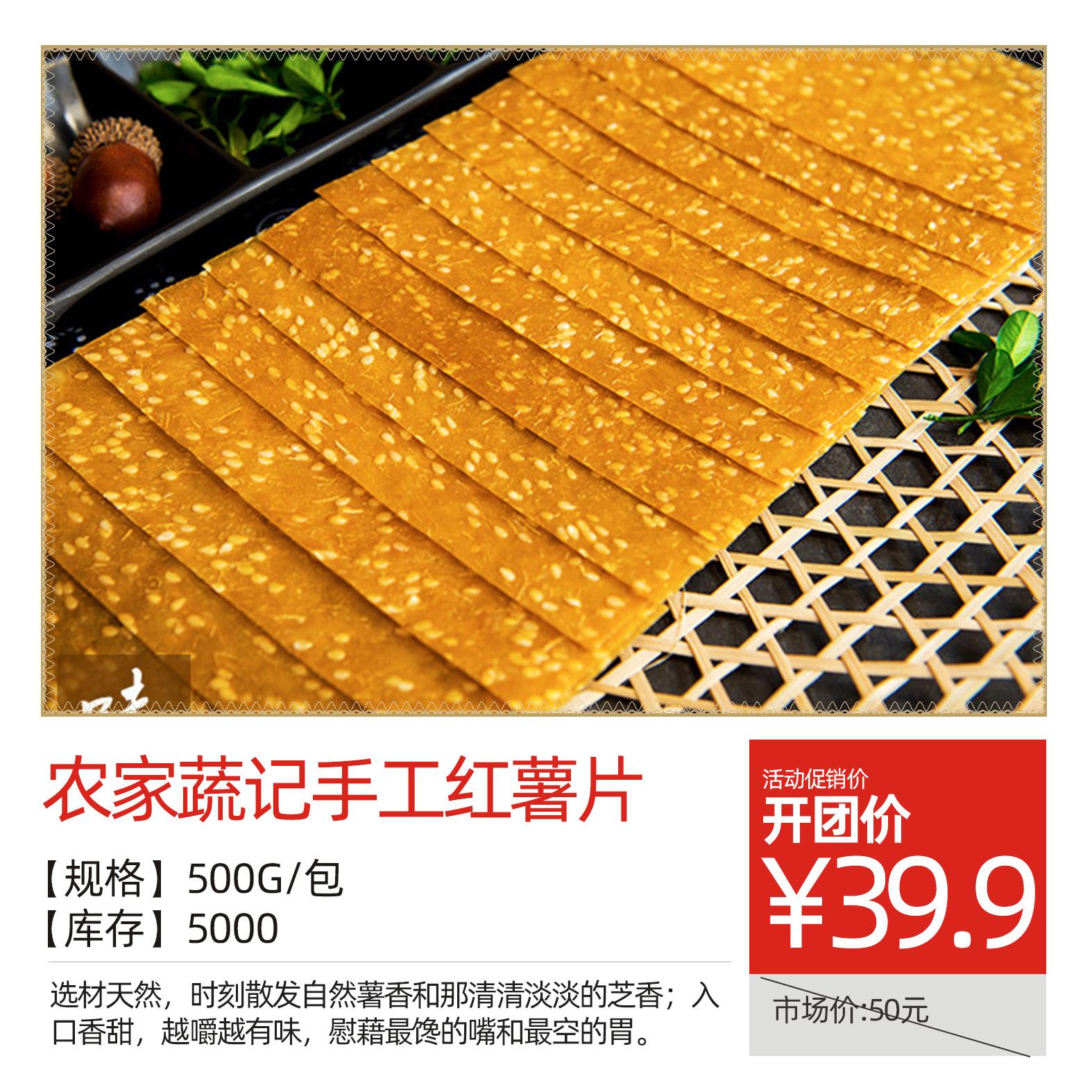 农家蔬记手工红薯片500g/包