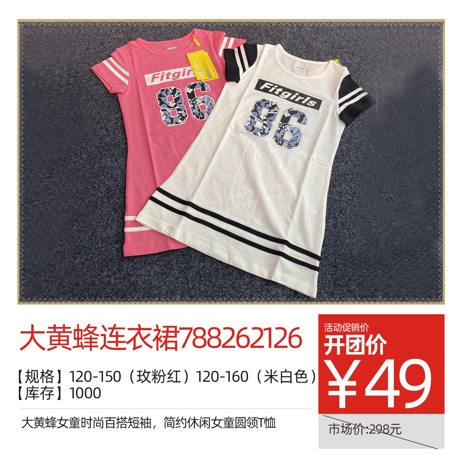 【大黄蜂】连衣裙788262126