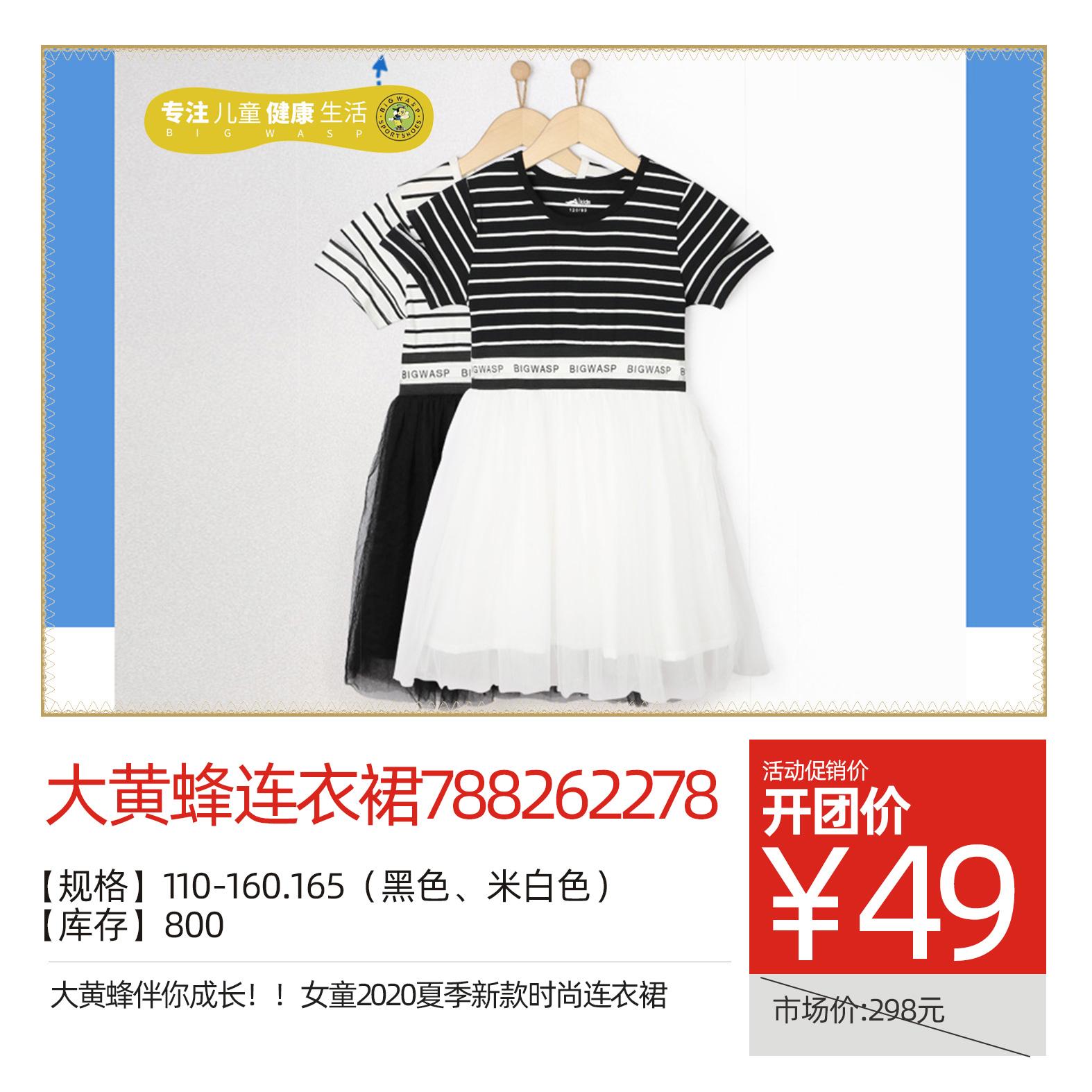 【大黄蜂】连衣裙788262278