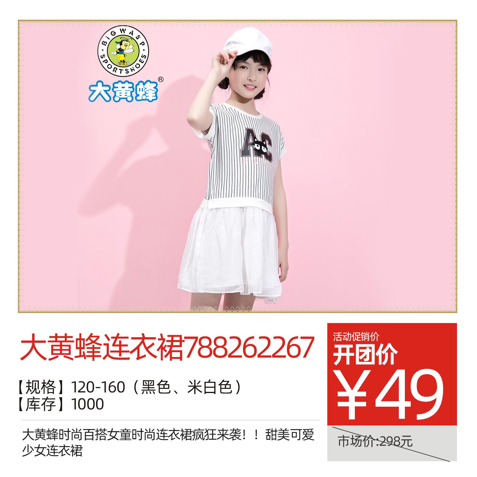 【大黄蜂】连衣裙788262267
