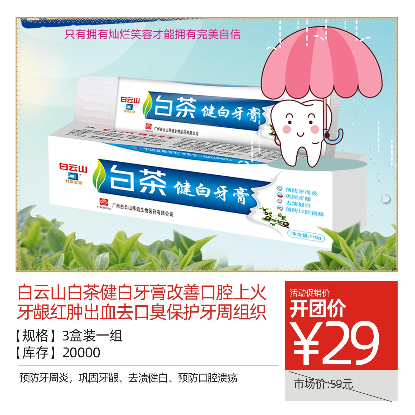 白云山白茶健白牙膏改善口腔上火牙龈红肿出血去口臭保护牙周组织