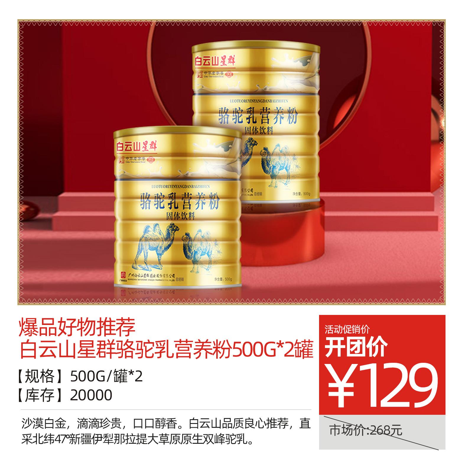爆品好物推荐【白云山星群骆驼乳营养粉 500g*2罐】