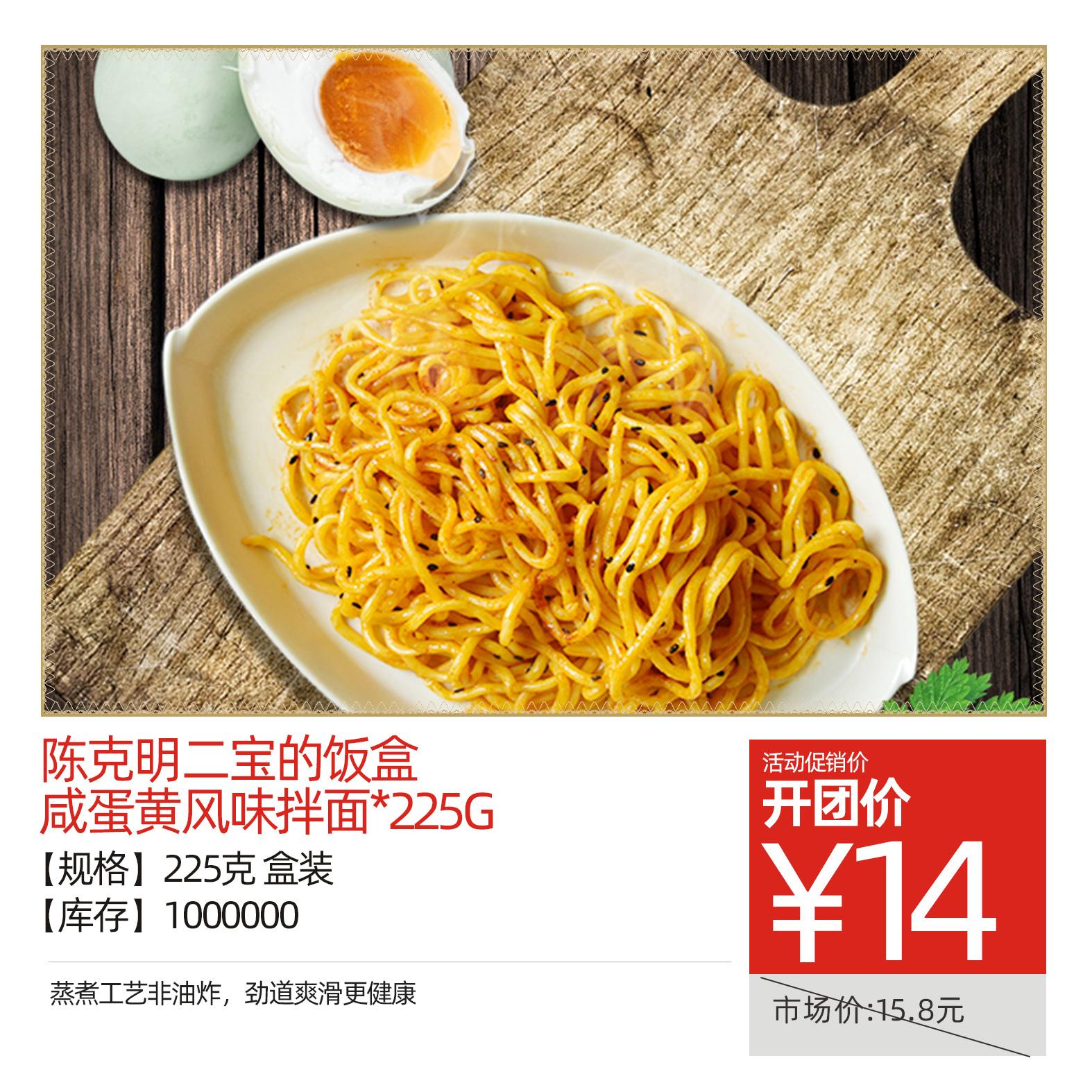 陈克明&二宝的饭盒咸蛋黄风味拌面*225g