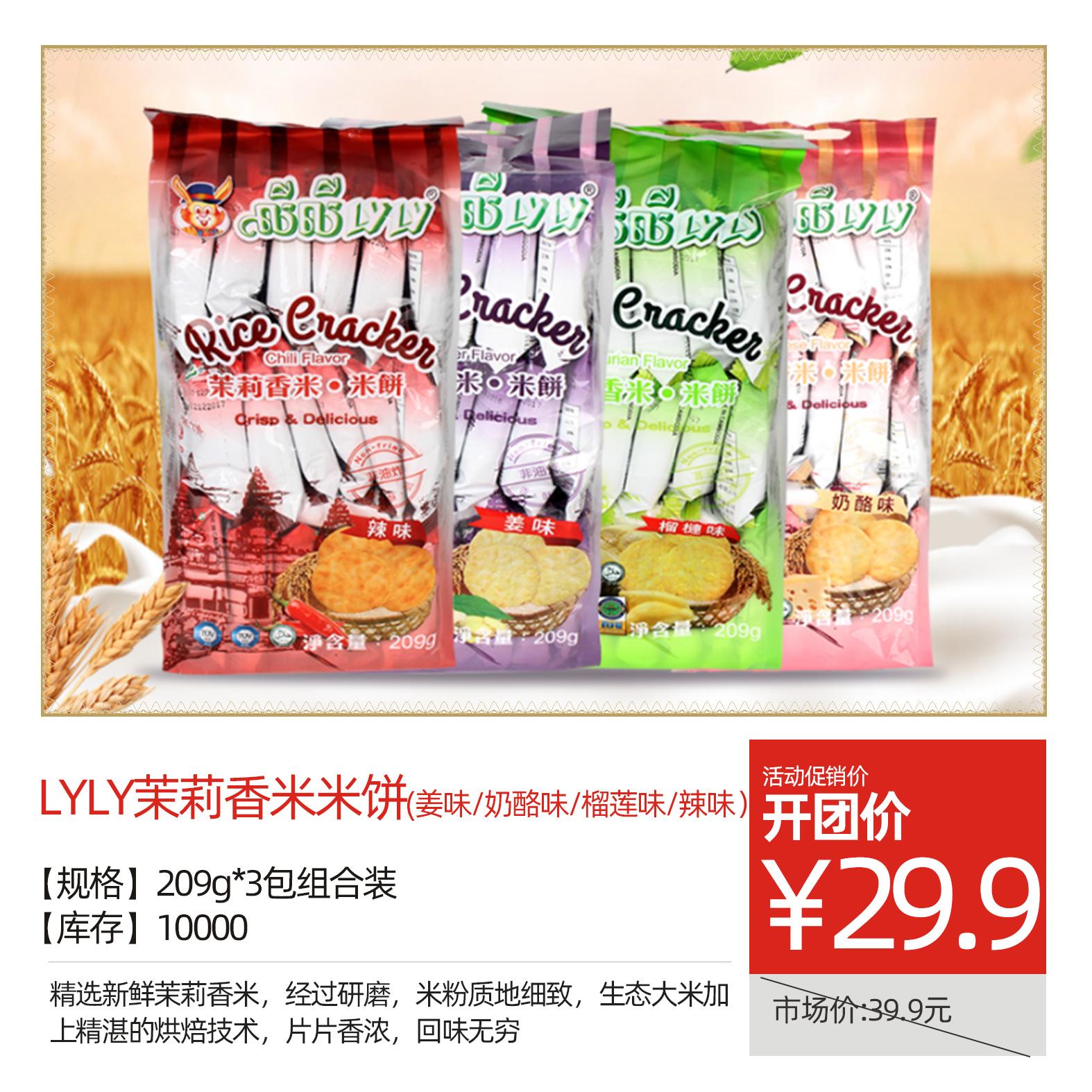 LYLY茉莉香米米饼(姜味/奶酪味/榴莲味/辣味)