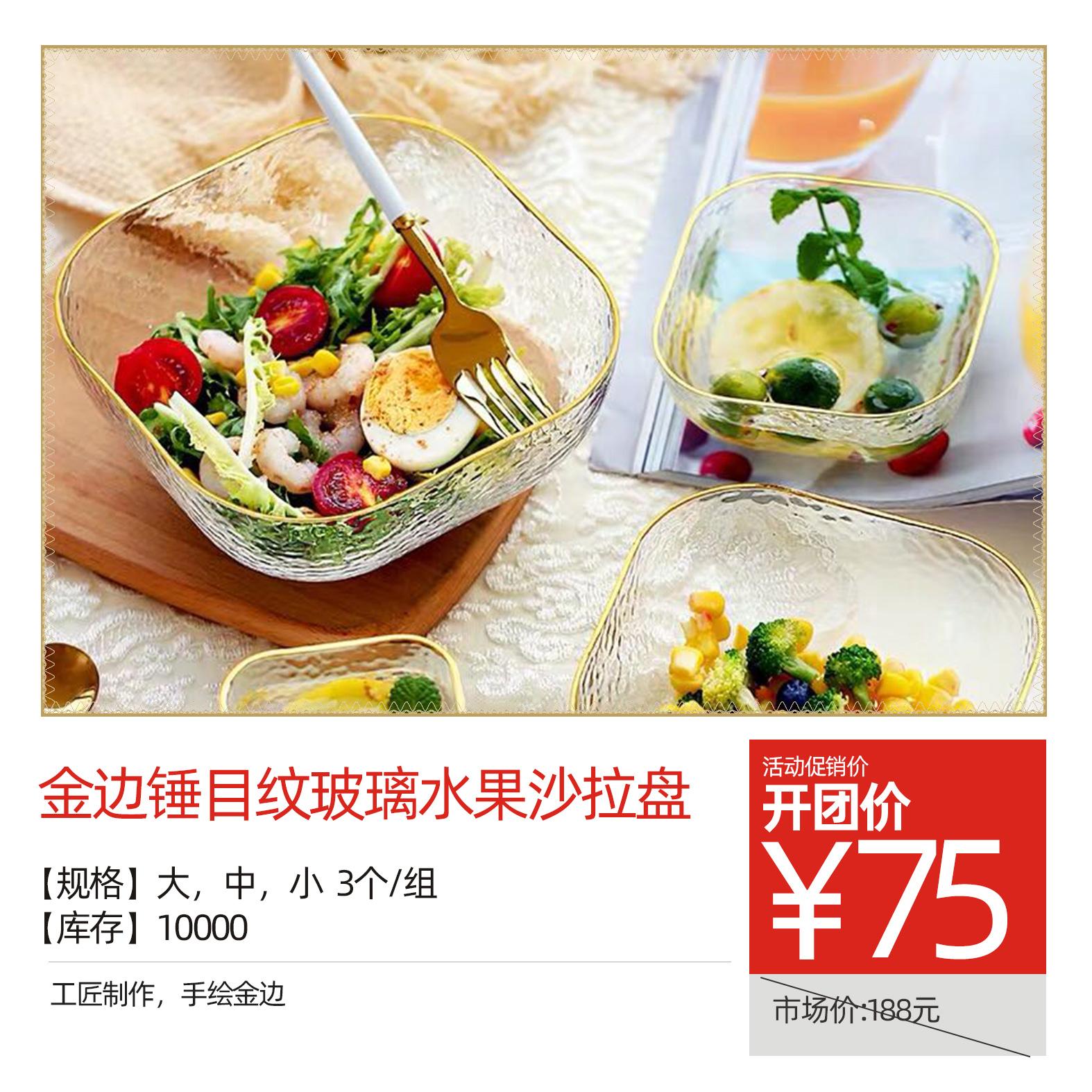 金边锤目纹玻璃水果沙拉盘