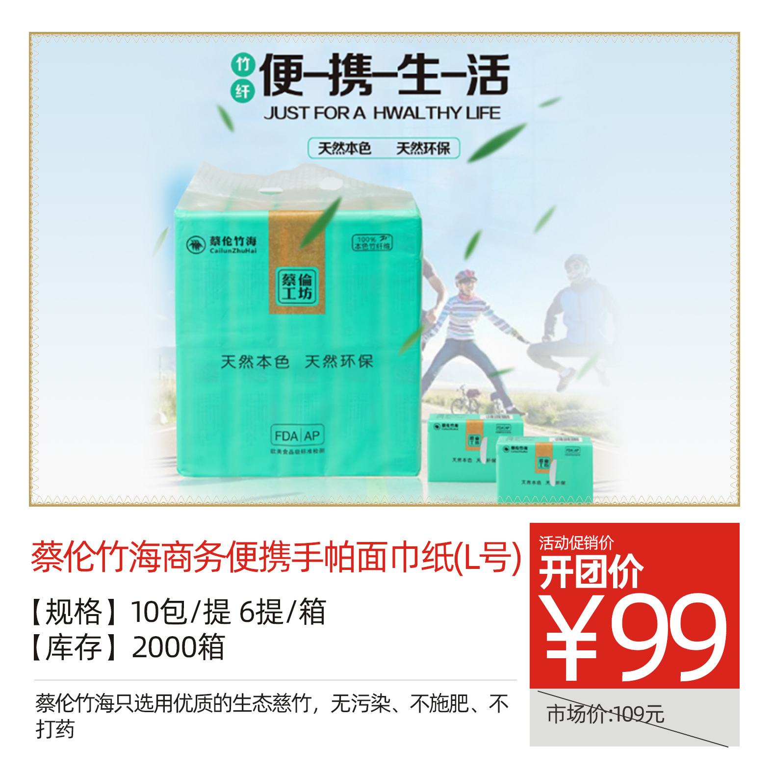 蔡伦竹海商务便携手帕面巾纸(L号)