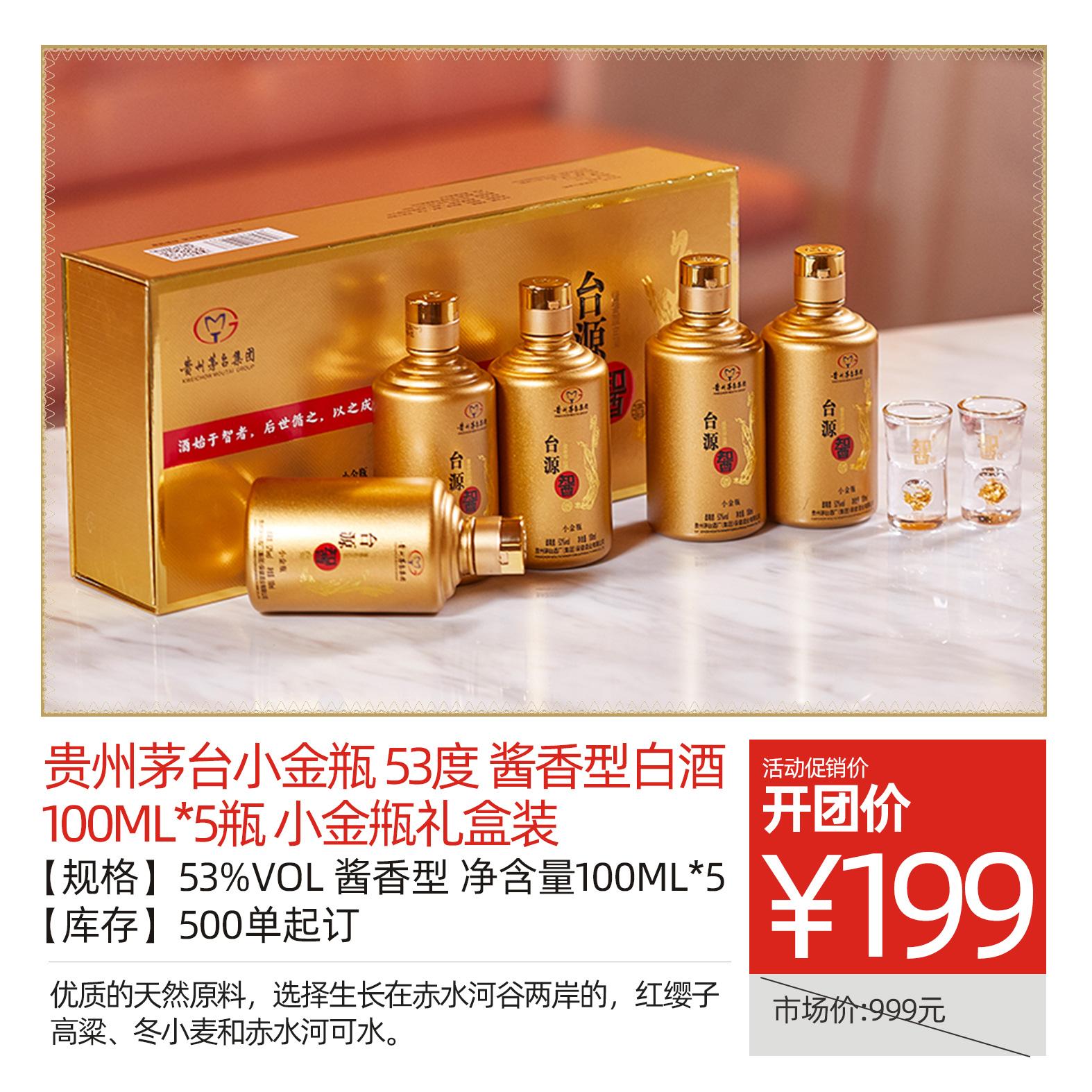 贵州茅台小金瓶 53度 酱香型白酒 100ml*5瓶 小金甁礼盒装-- 500单起订