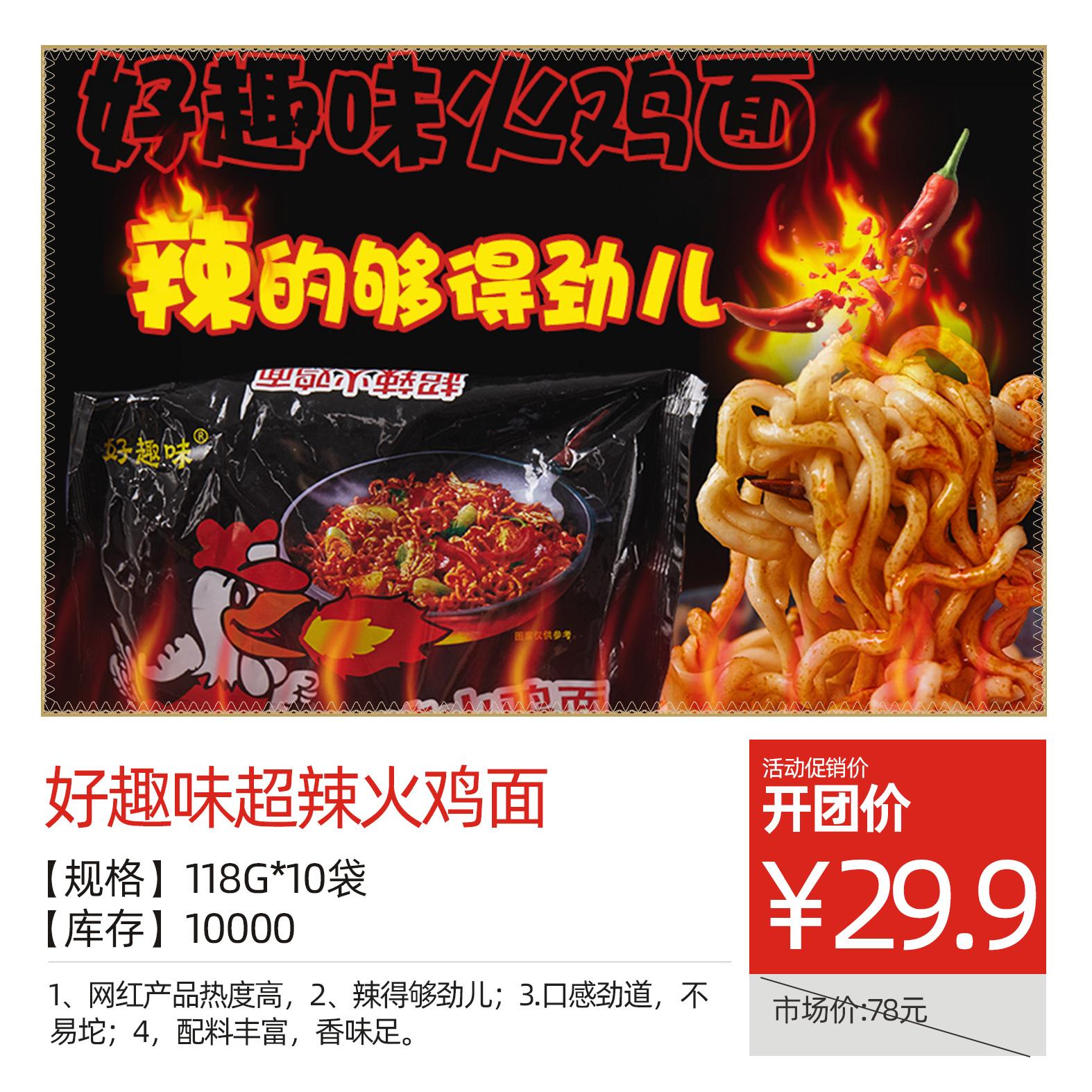 好趣味超辣火鸡面118g*10袋