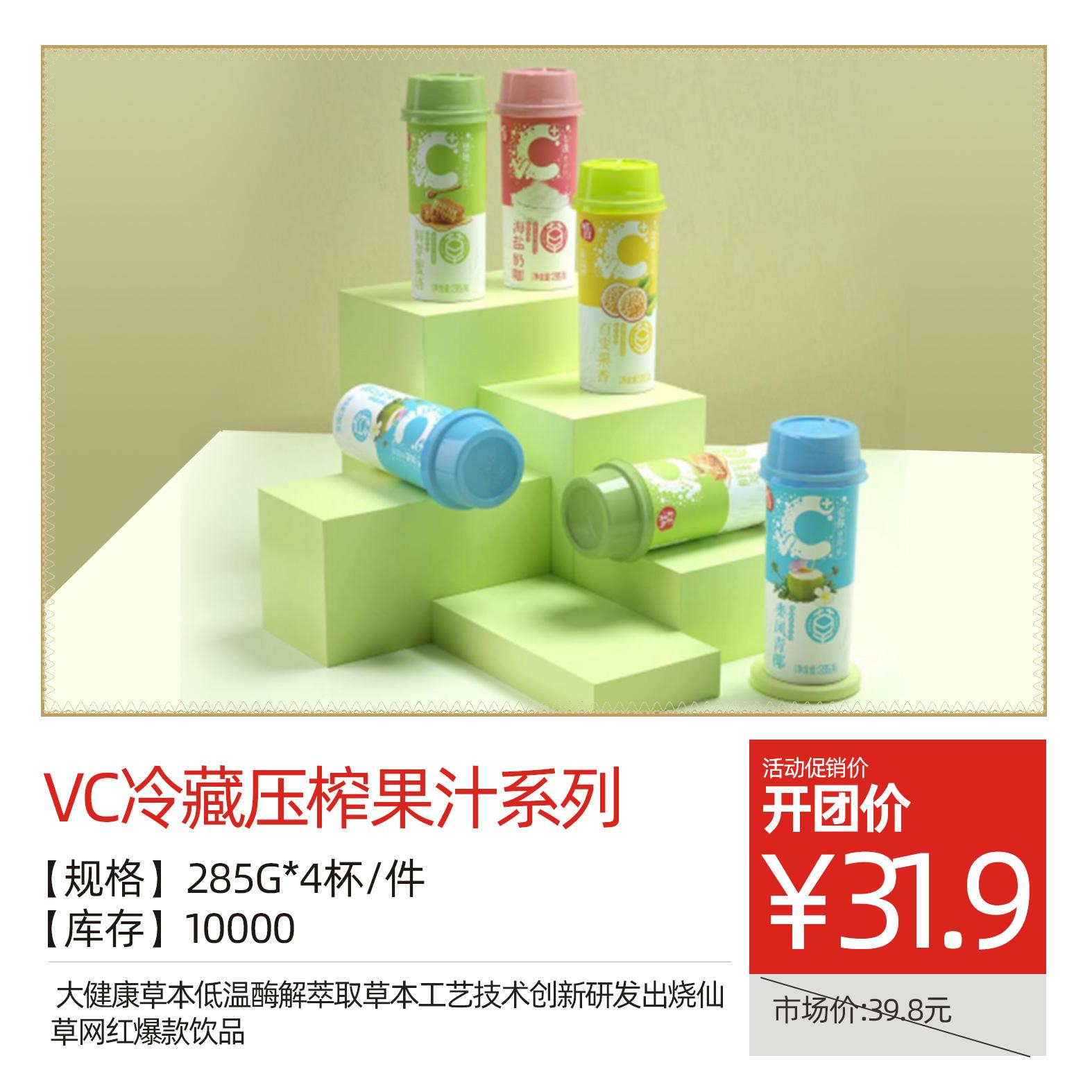 VC冷藏压榨果汁系列